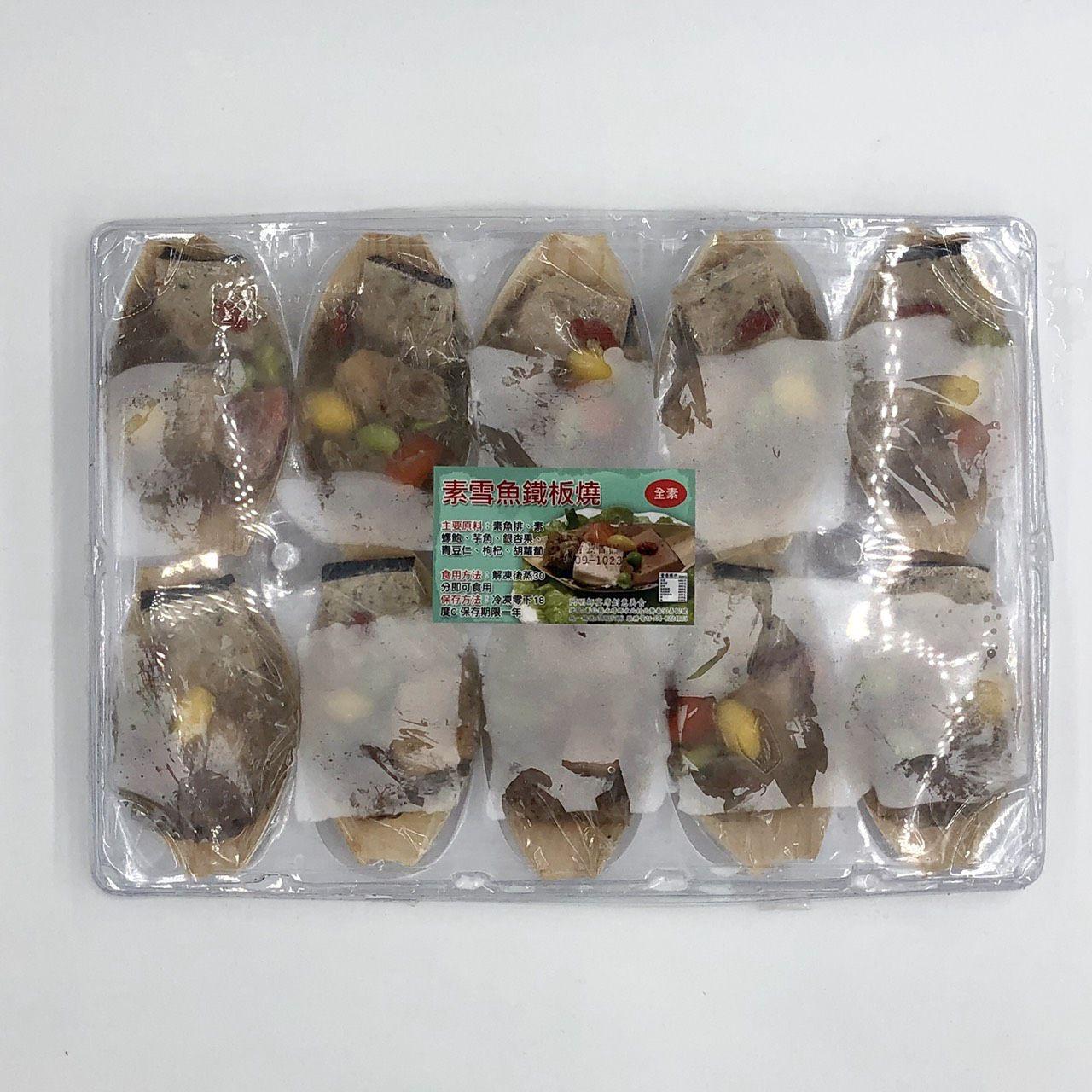 (丸明行)鱈魚鐵板燒/10入(全素)