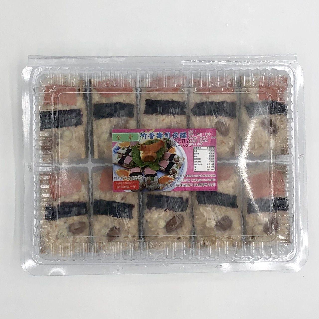 (丸明行)竹香壽司米糕/10入450g(全素)