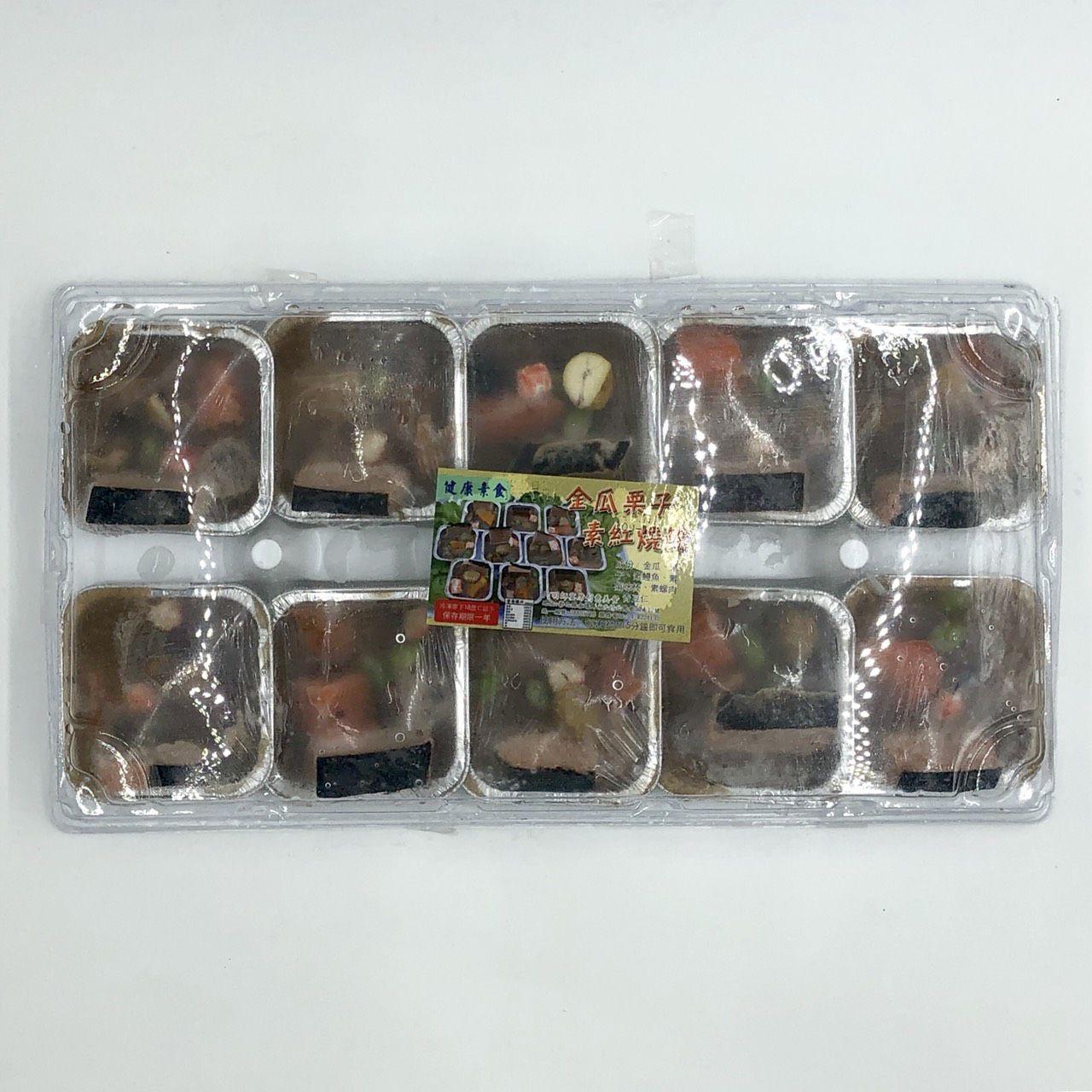 (丸明行)金瓜栗子紅燒鰻/10入(全素)