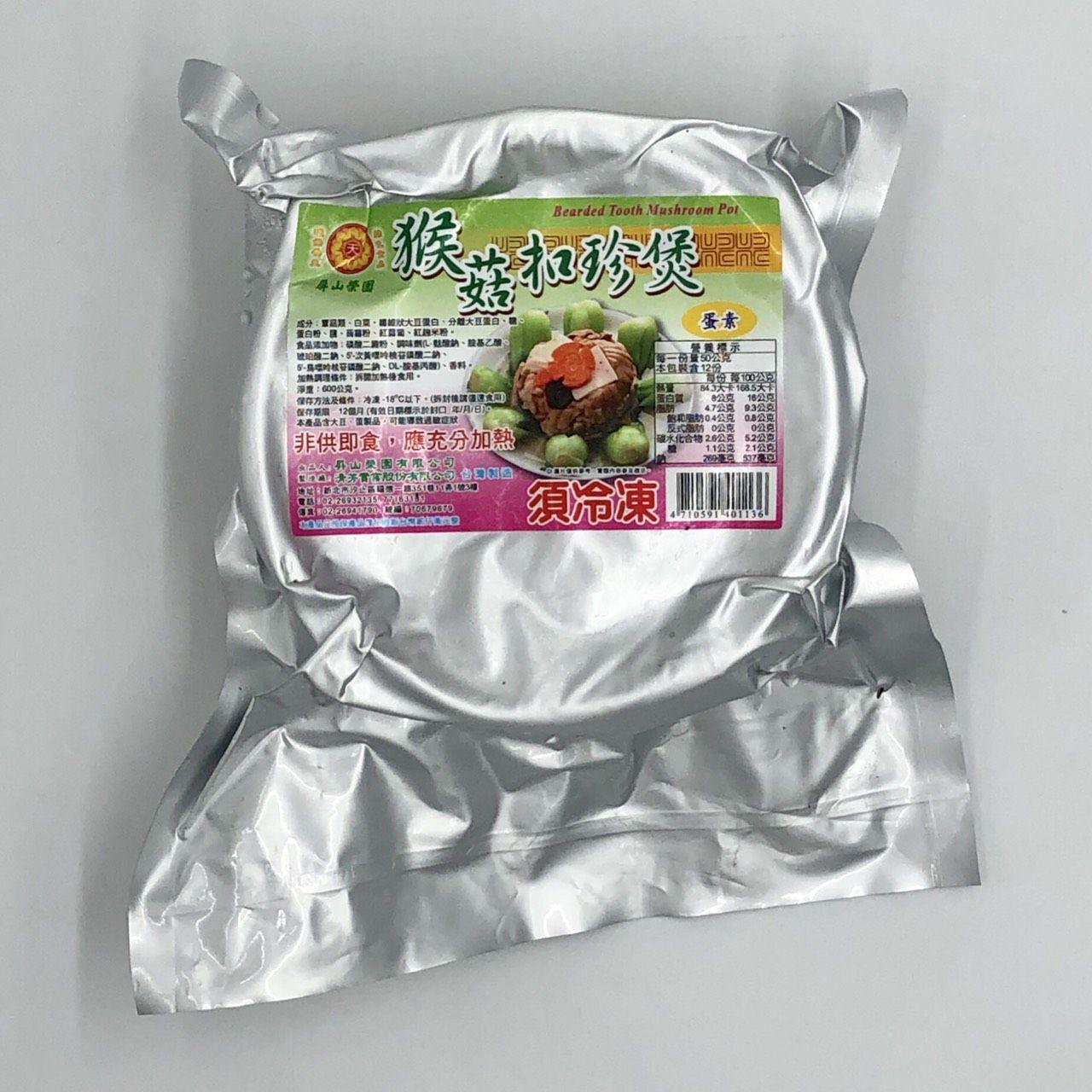 (天心園地)猴菇扣珍煲600g(全素)