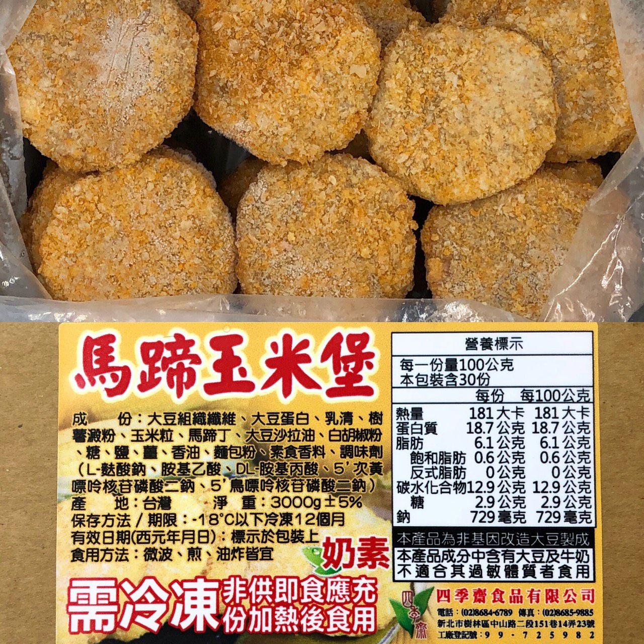 (四季齋)馬蹄玉米堡5斤(奶素)