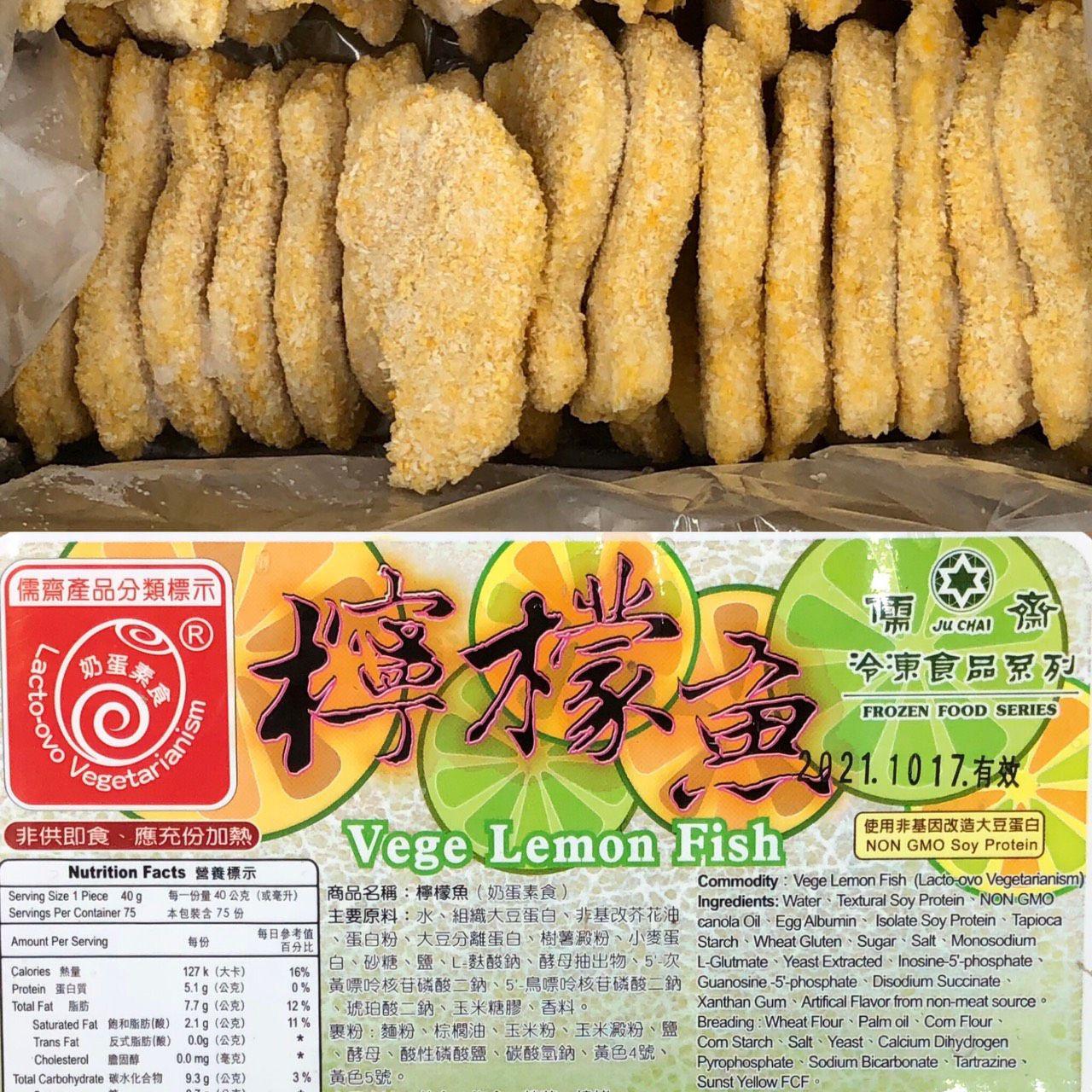(儒齋)檸檬魚5斤(蛋素)