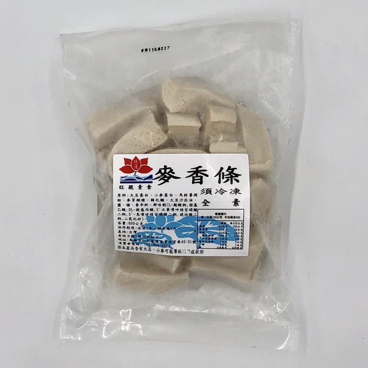 (旺蓮)麥香條600g(全素)