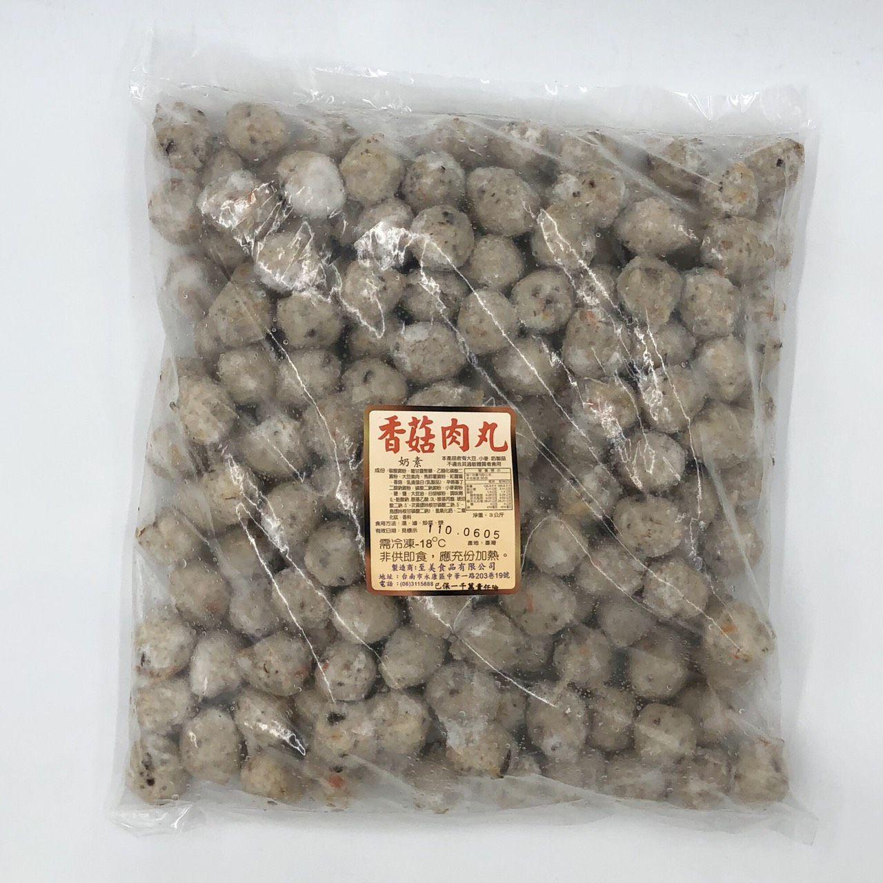 (至美)香菇肉丸5斤(奶素)