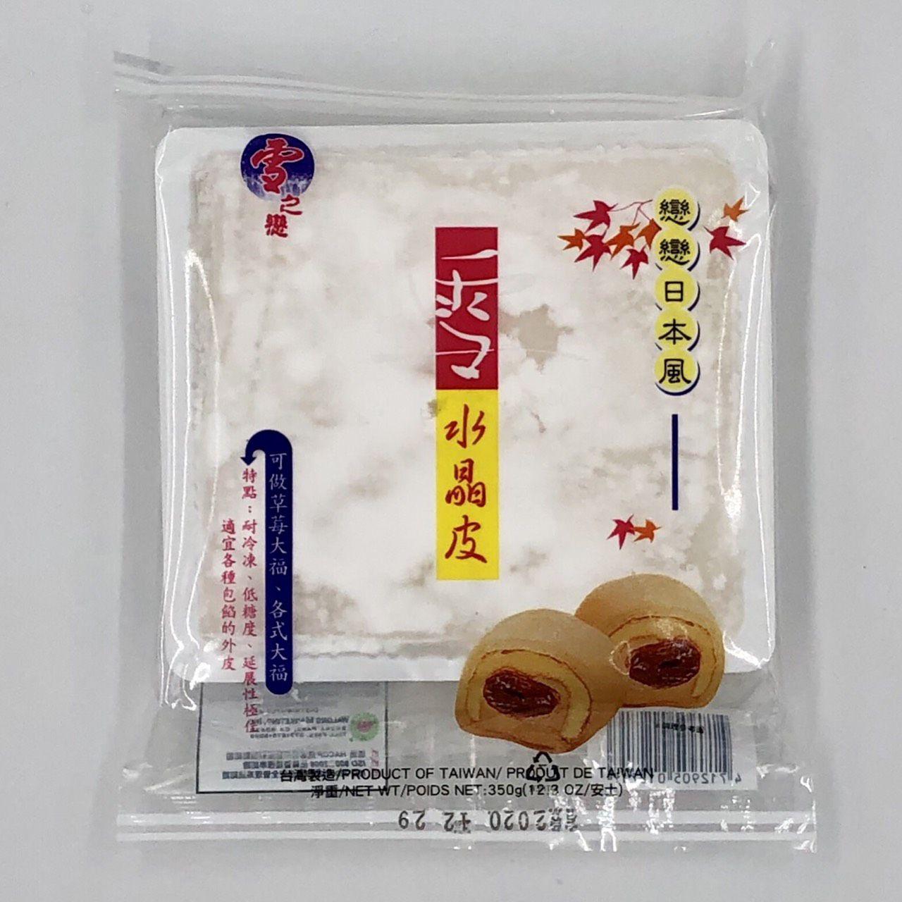 (雪之戀)水晶皮/5張350g(全素)