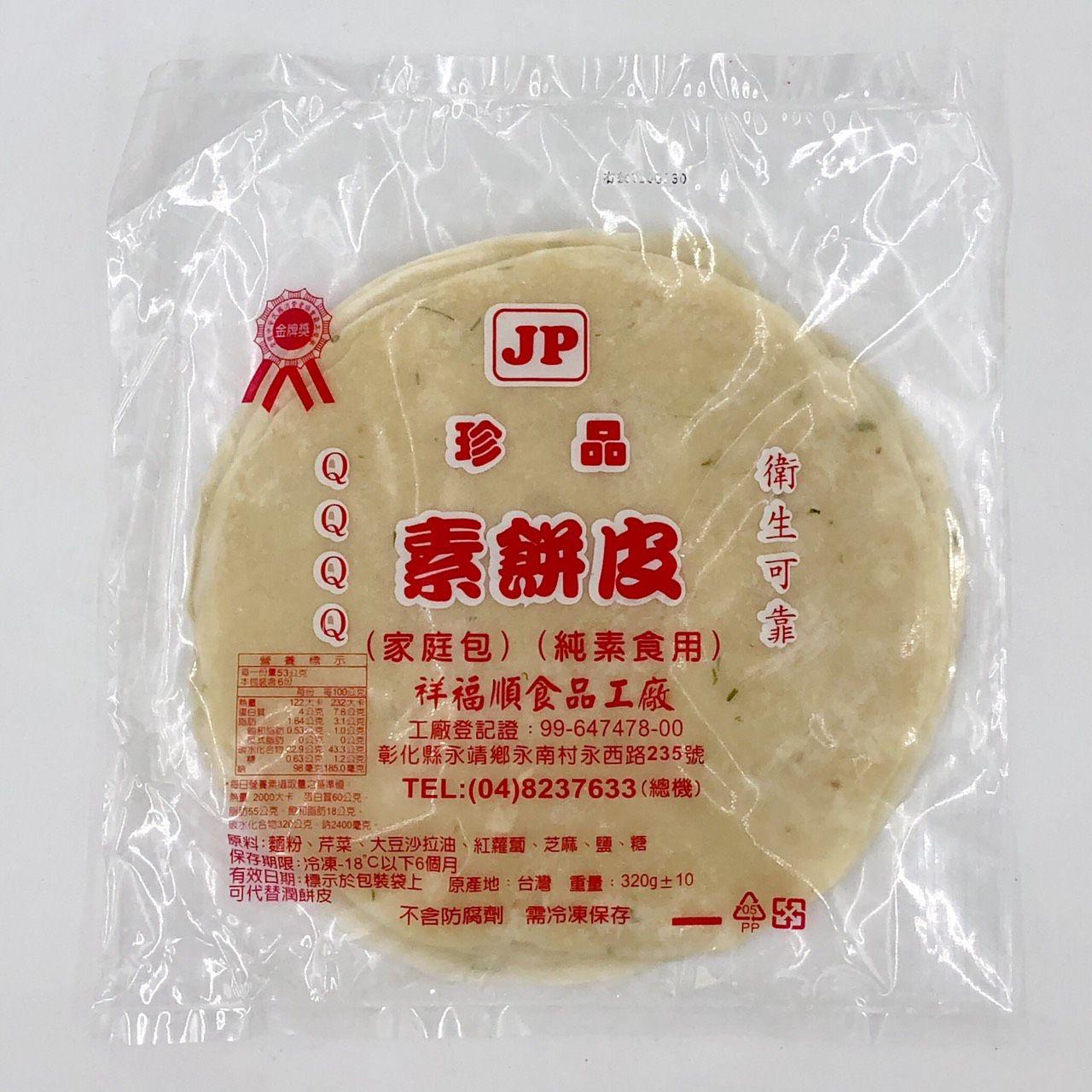 (祥福)珍品素餅皮/8片350g(全素)