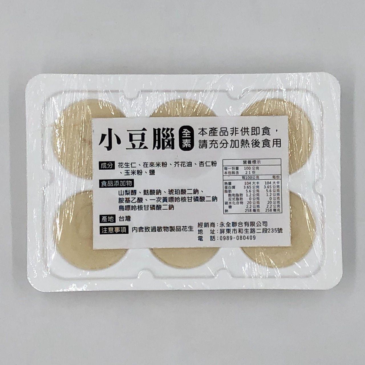 (北部)小豆腦/6入(全素)