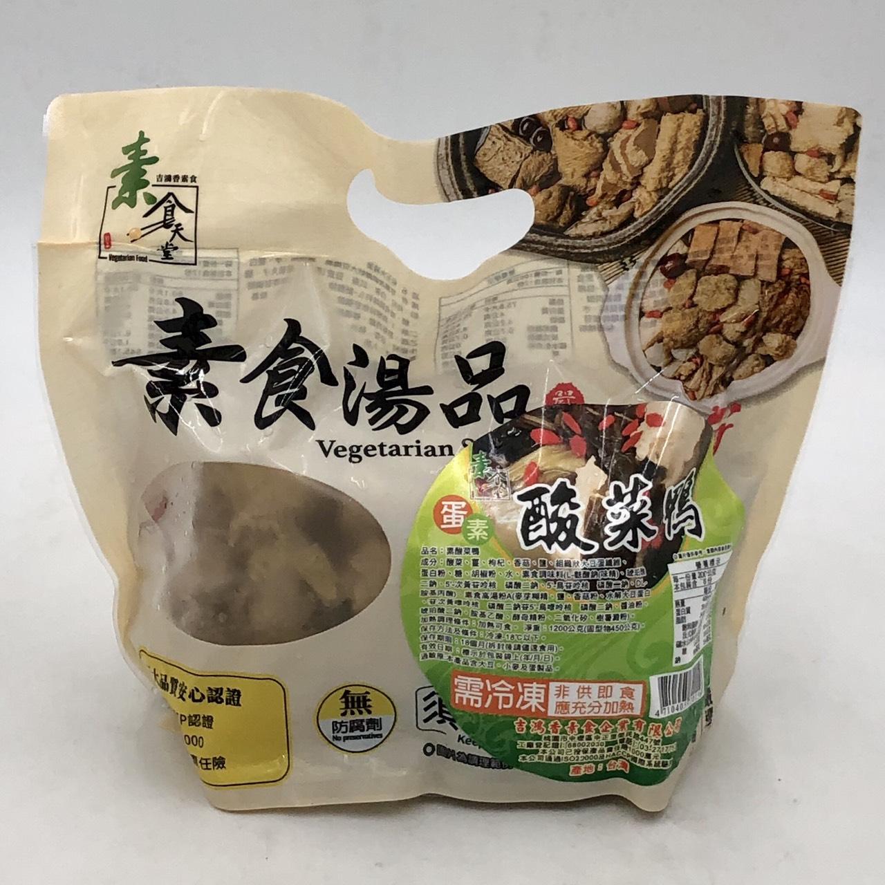 (吉鴻香)酸菜鴨2斤(蛋素)