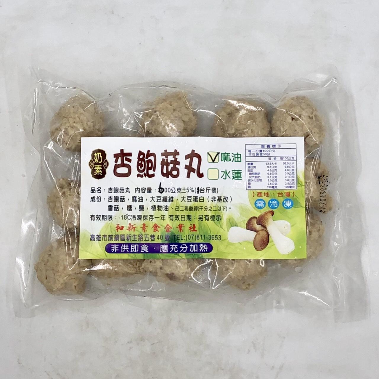 (和新)麻油杏鮑菇丸600g(奶素)