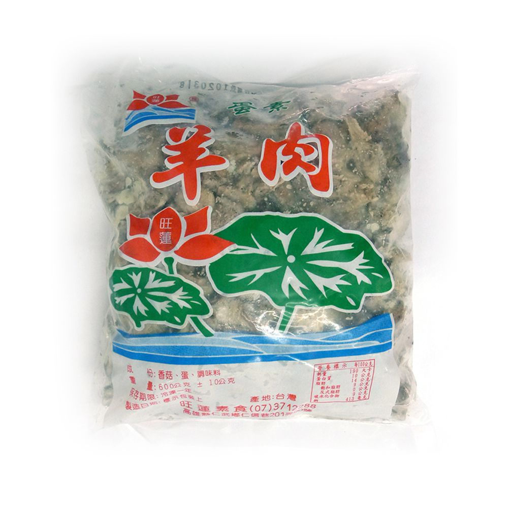 (旺蓮)羊肉600g(蛋素)