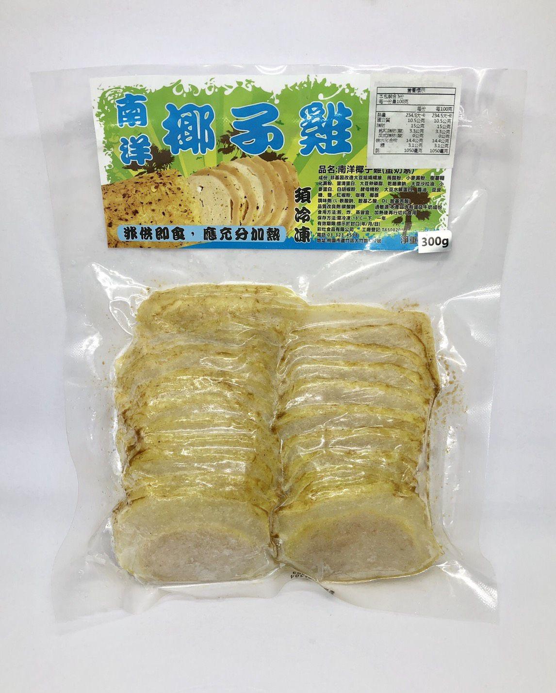 (彩灶)南洋椰子雞切片300g(蛋素)