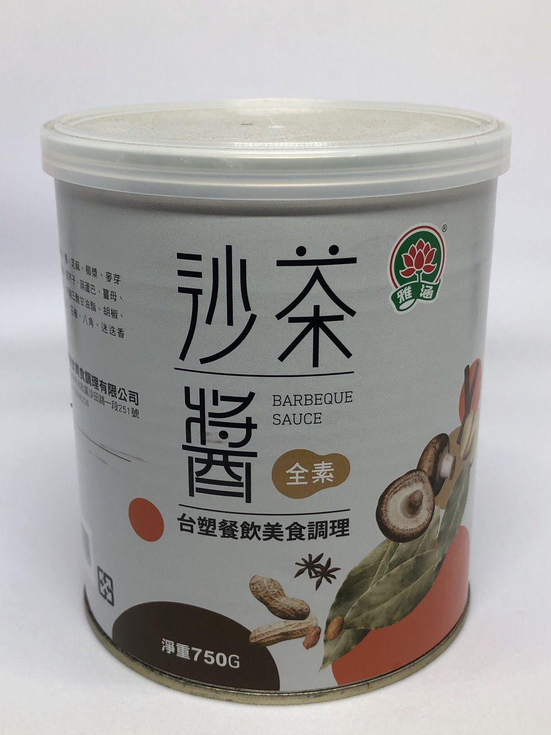 (台塑)雅涵沙茶醬750g(全素)
