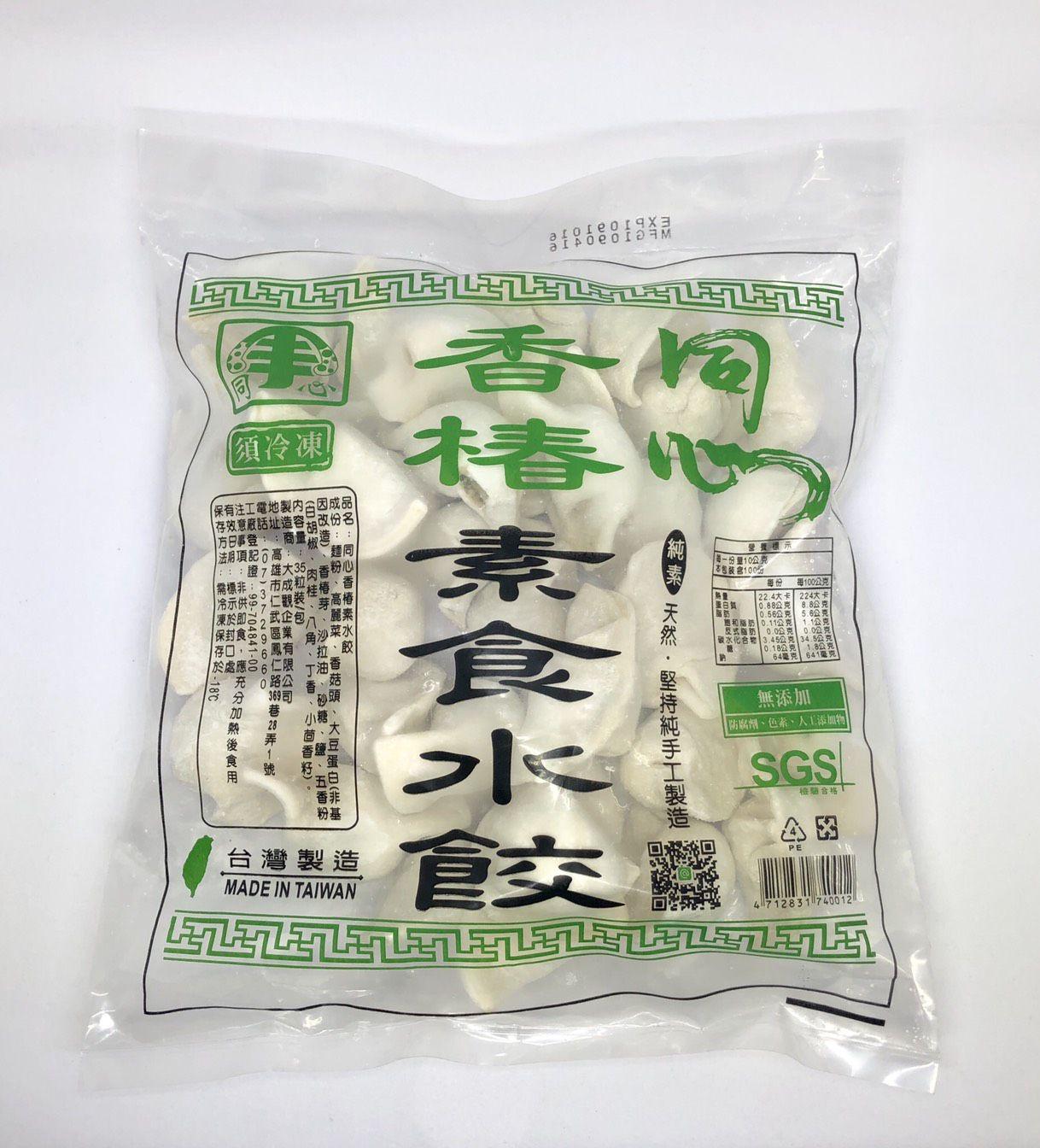 (大成)同心香椿水餃35粒裝(全素)