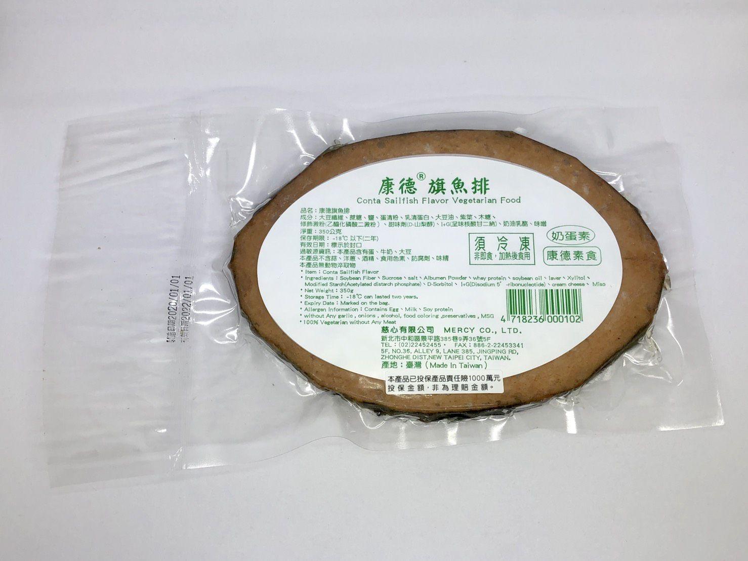 (慈心)康德旗魚排350g(蛋素)