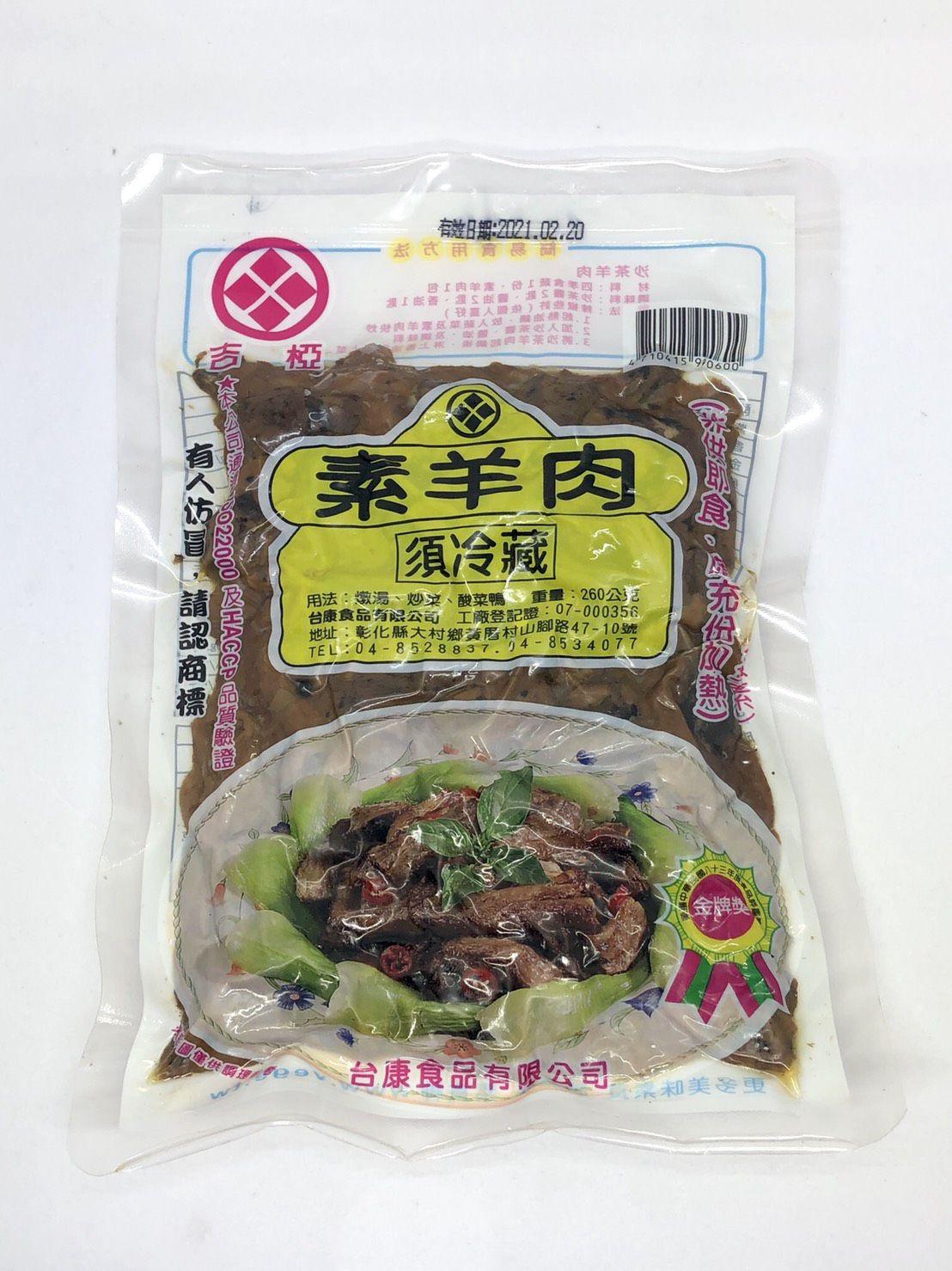 (台康)素羊肉260g(蛋素)