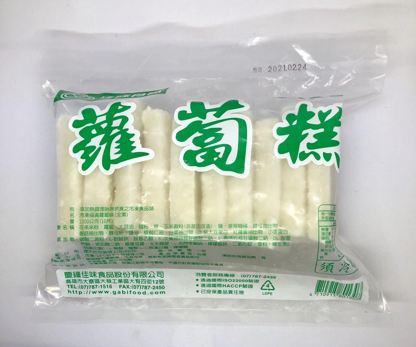 (慶鐘佳味)冷凍蘿蔔糕1kg(全素)