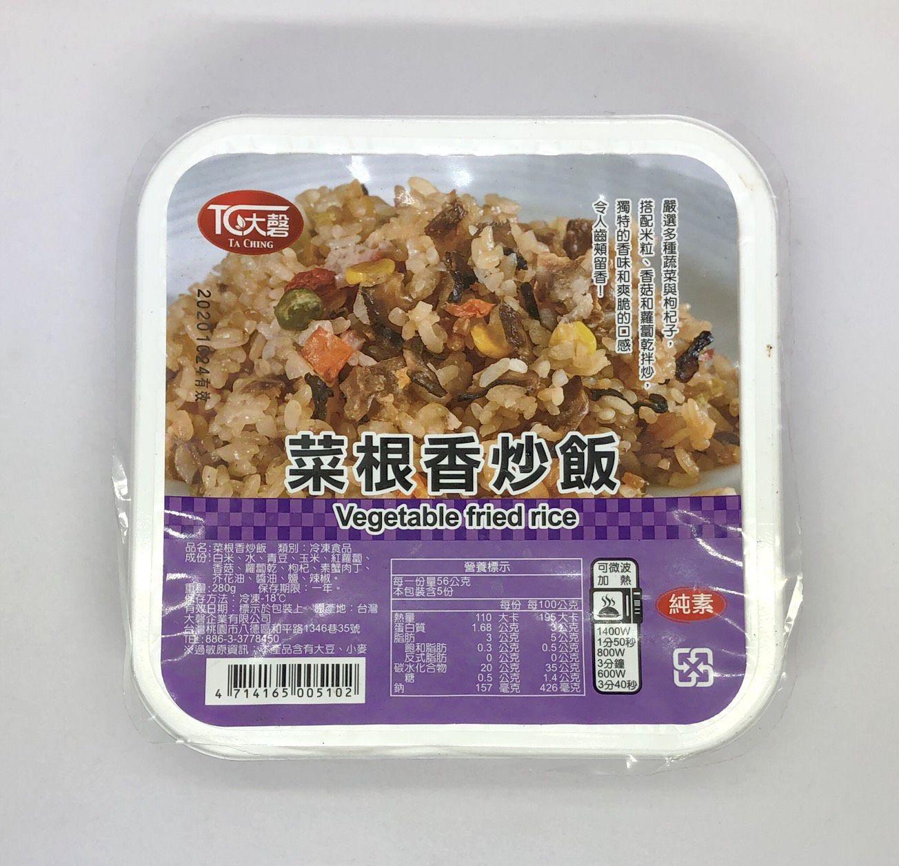 (大磬福鼎)菜根香炒飯280g(全素)