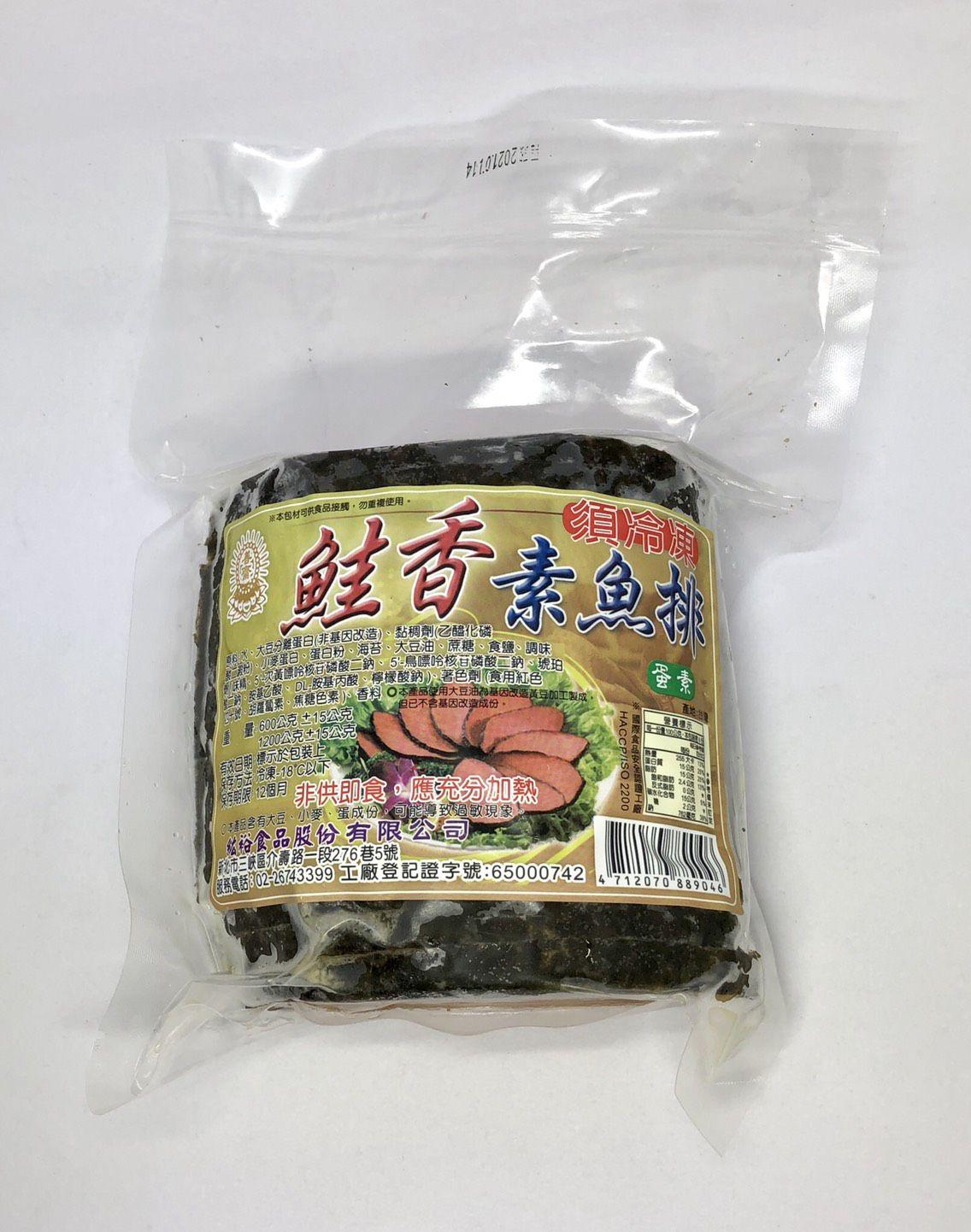 (善齋)鮭香素魚排600g(蛋素)