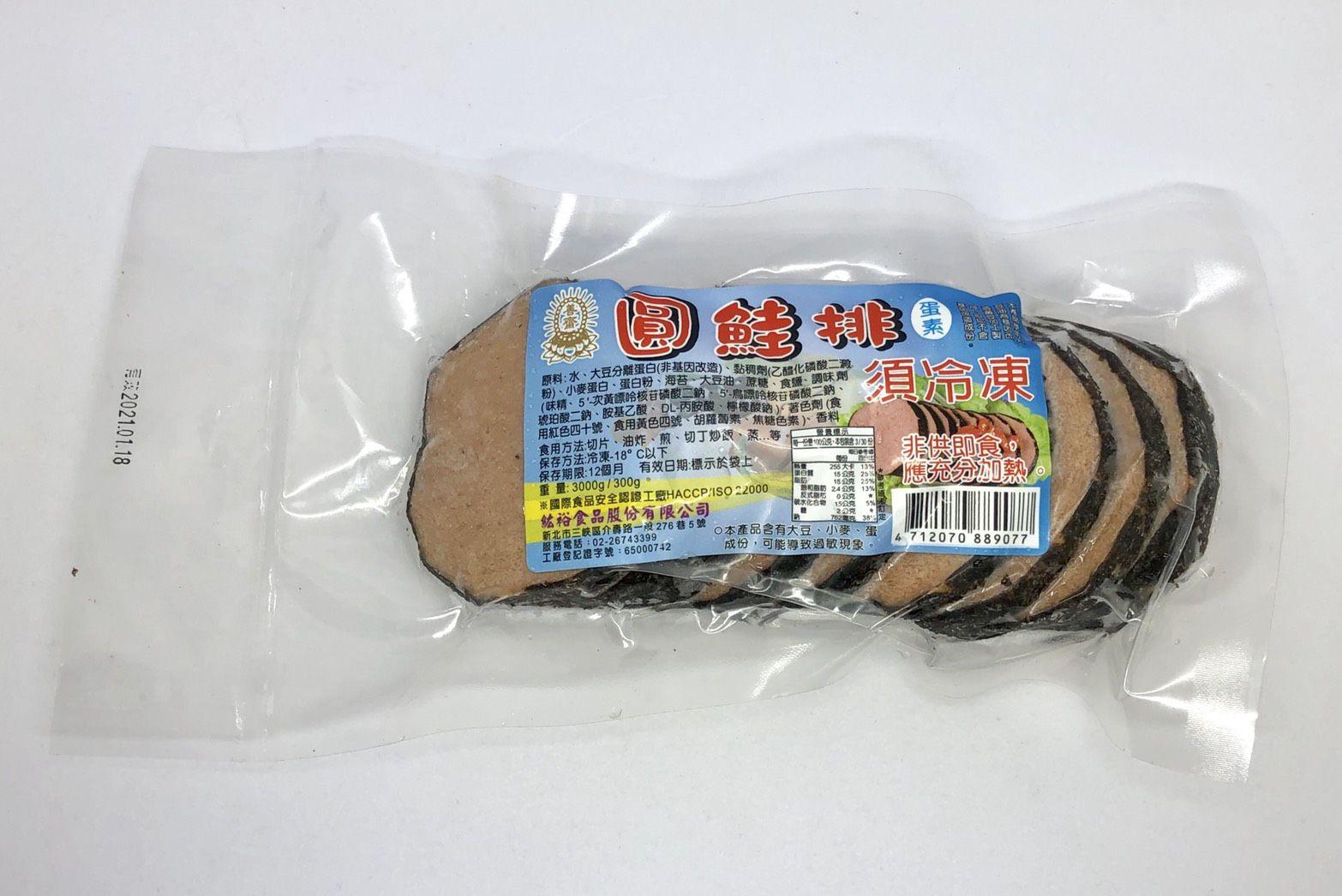 (善齋)圓鮭排300g(蛋素)