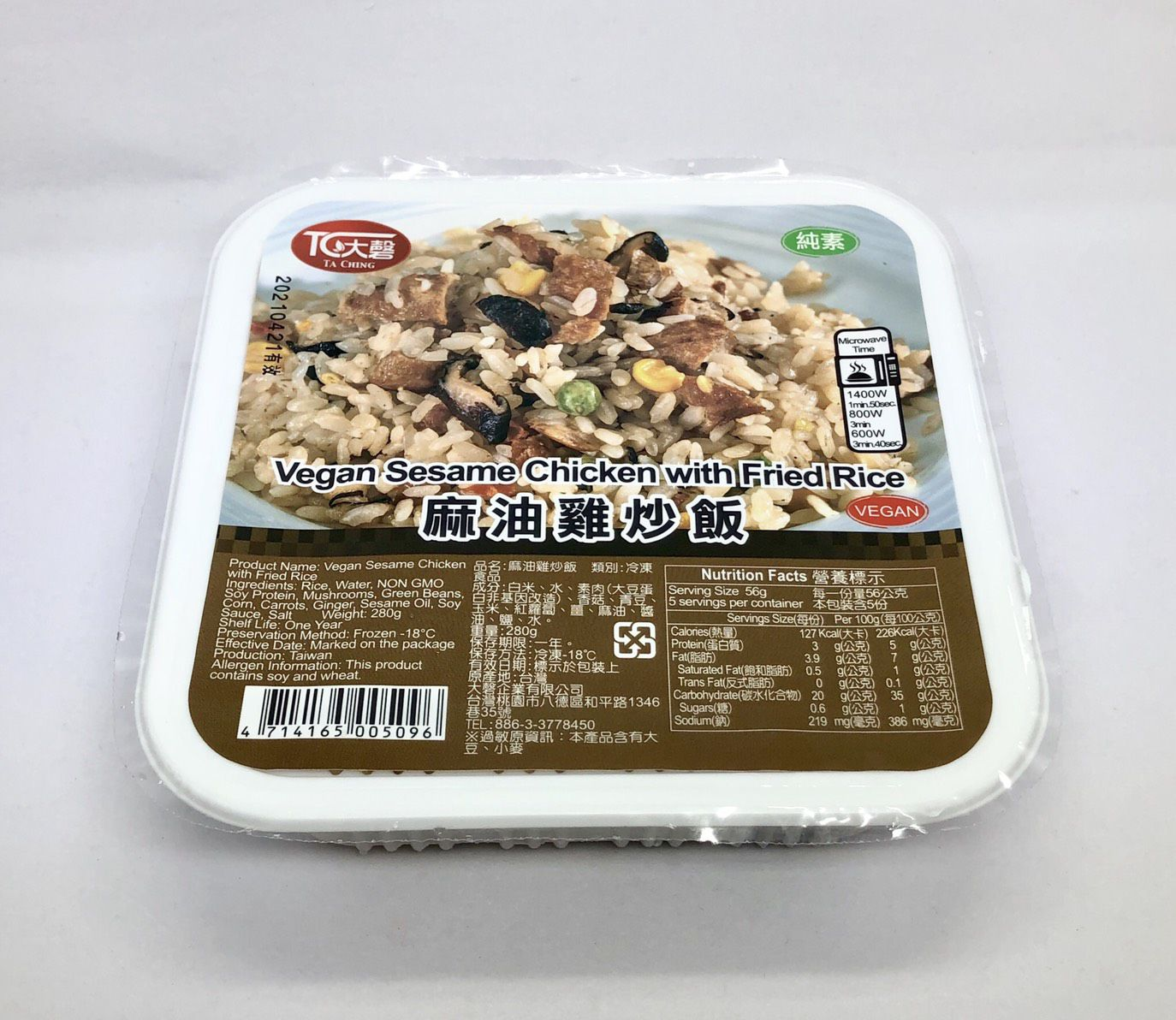 (大磬福鼎)麻油雞炒飯280g(全素)