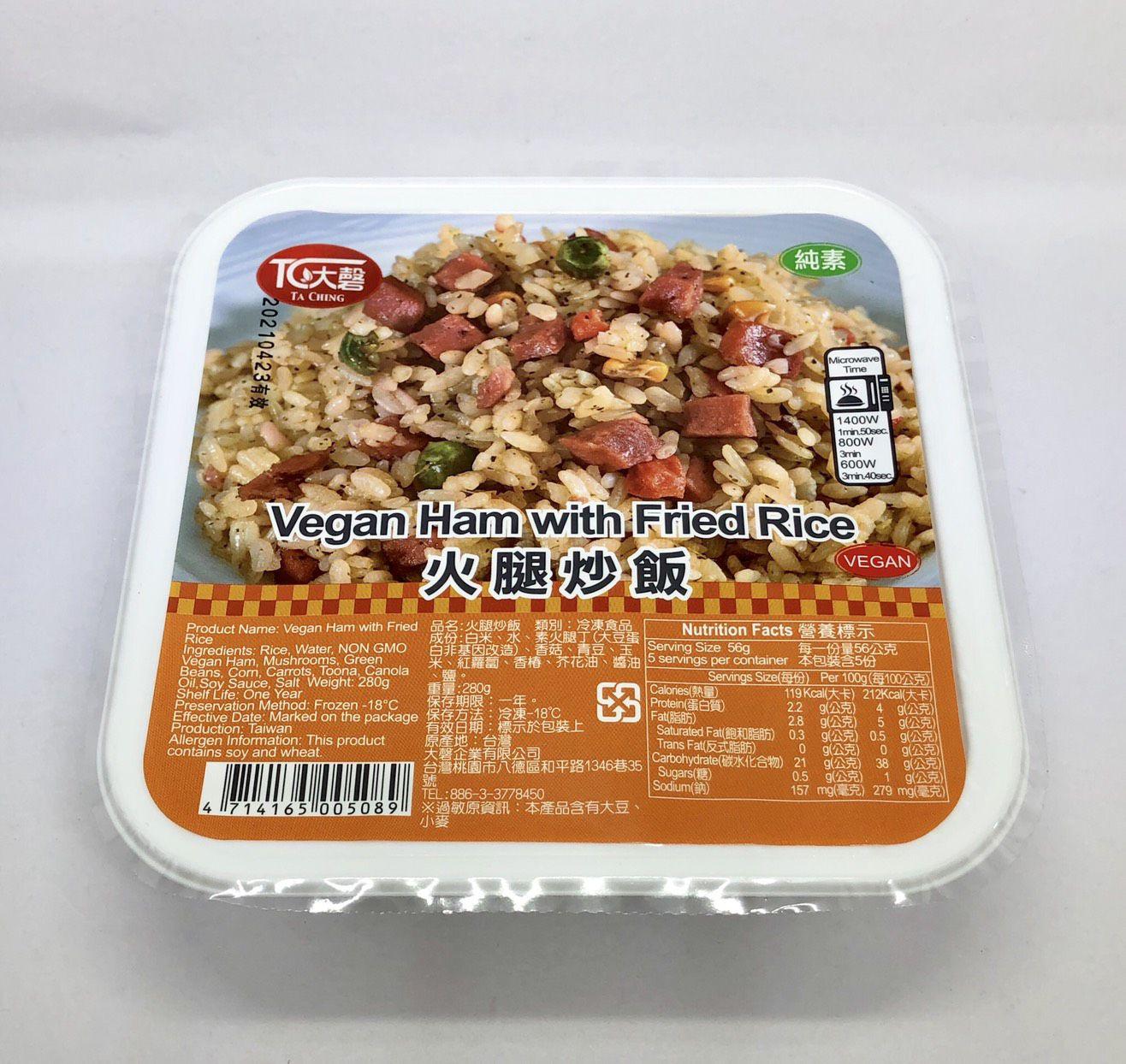 (大磬福鼎)火腿炒飯280g(全素)