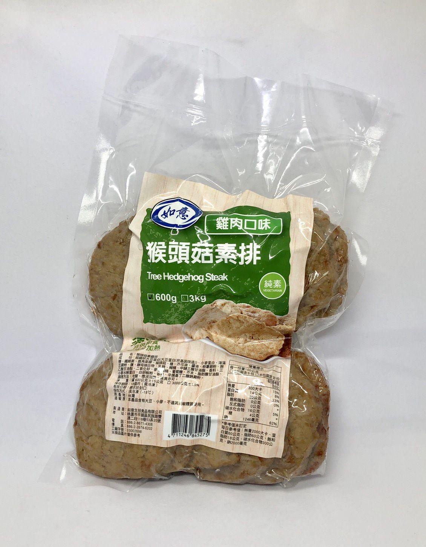 (如意)猴頭菇素排/雞肉口味600g(全素)
