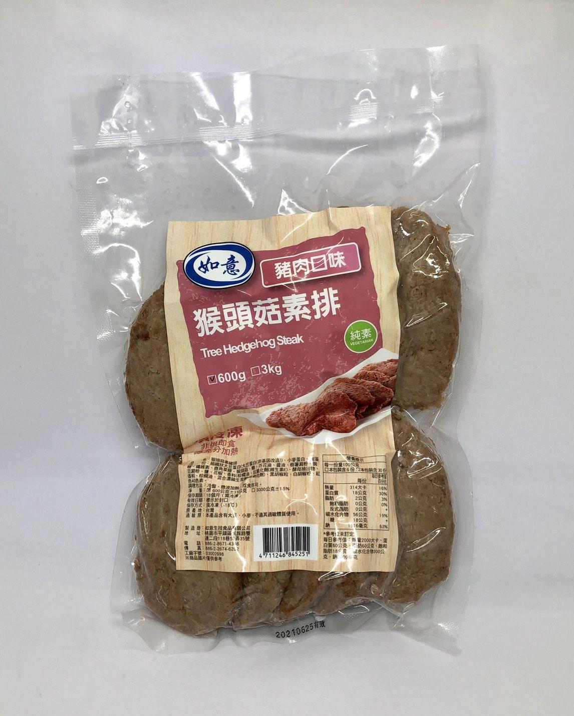 (如意)猴頭菇素排/豬肉口味600g(全素)