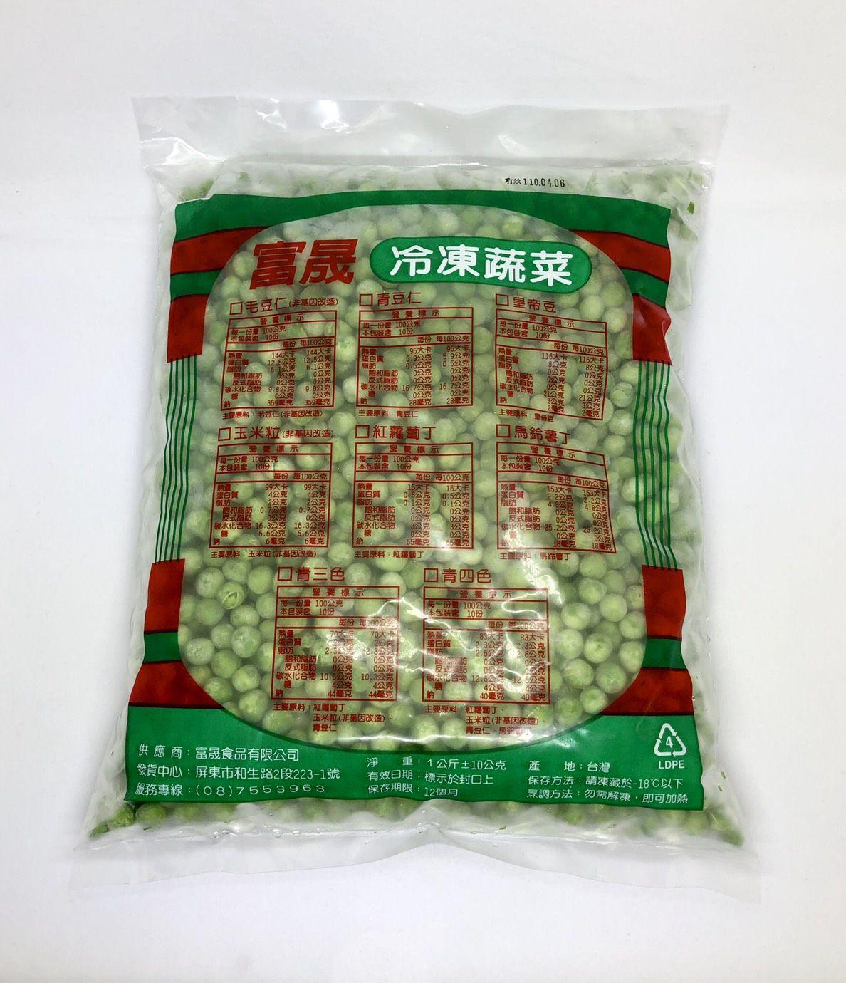 (富晟)冷凍青豆仁1kg(全素)