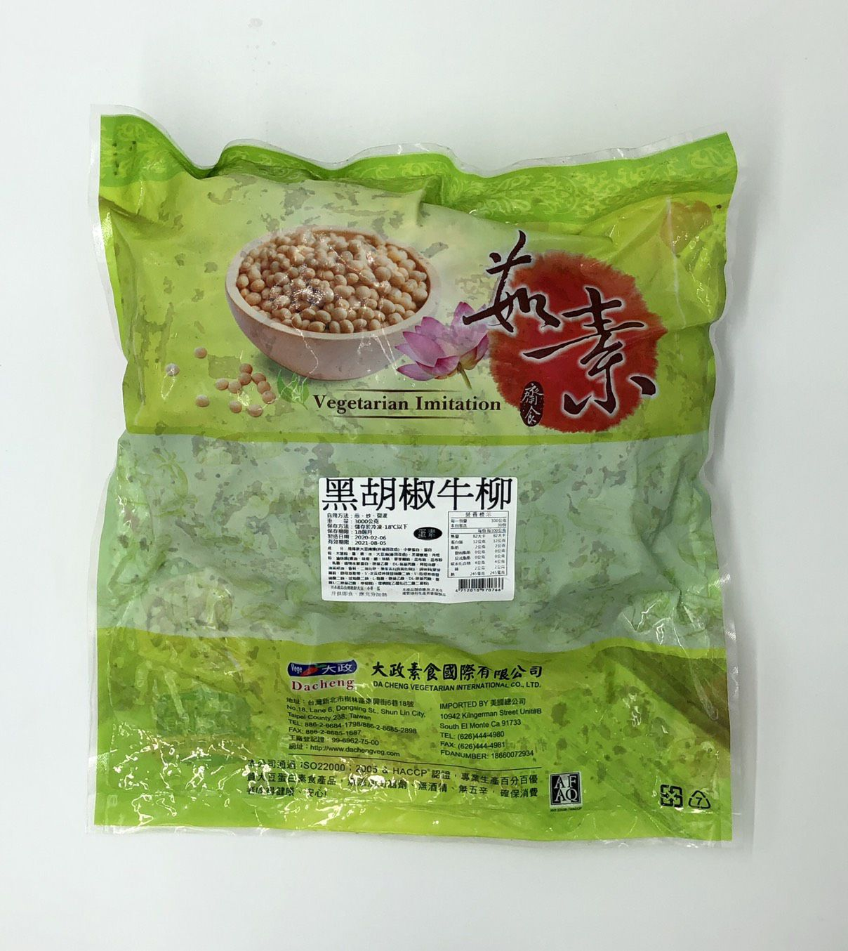 (大政)黑胡椒牛柳5斤(蛋素)