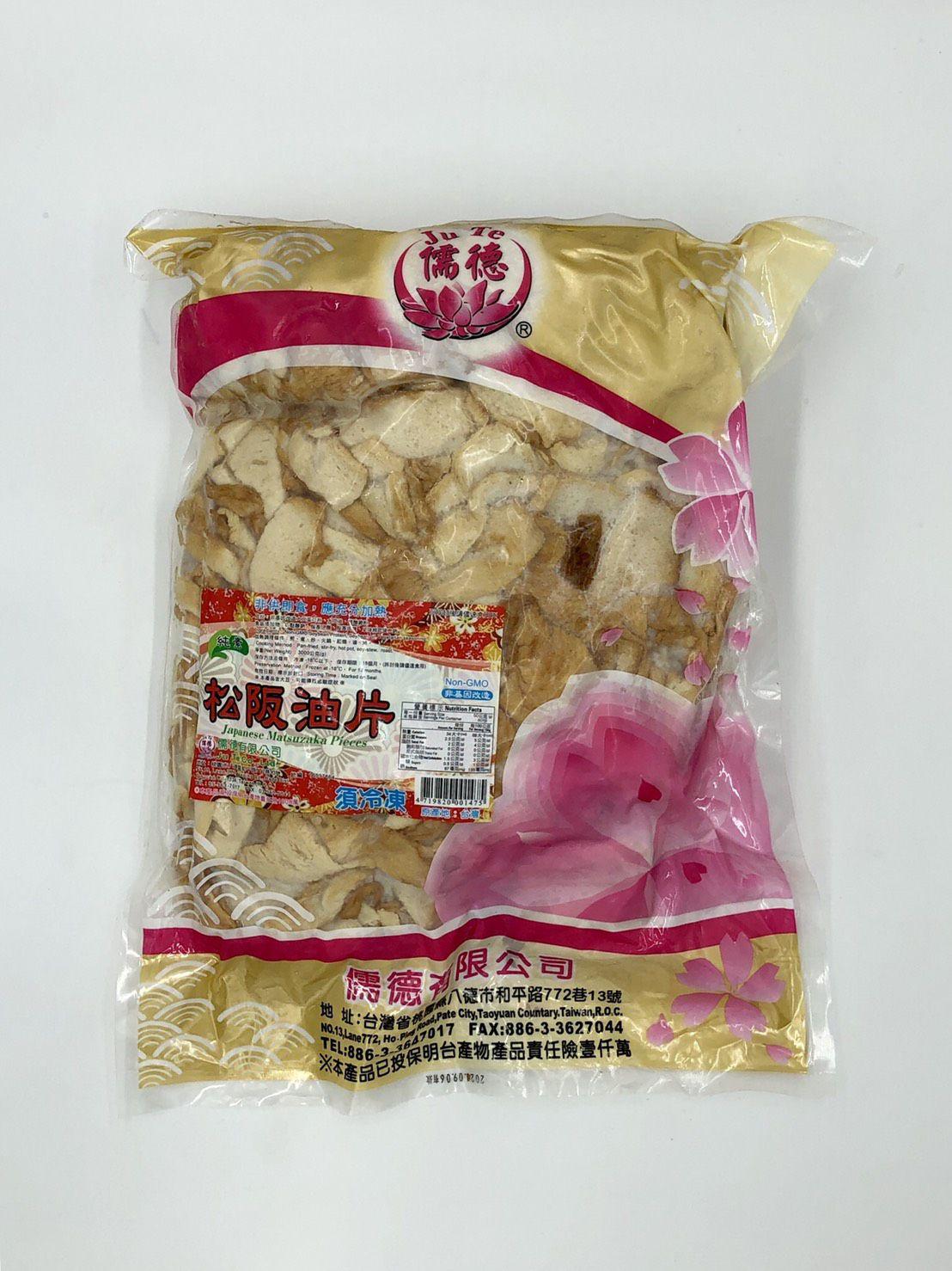 (儒德)松阪油片5斤(全素)