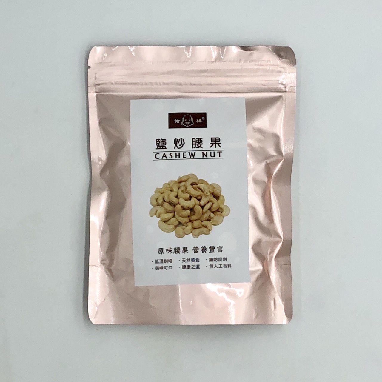 (佑祥)鹽炒腰果150g(全素)
