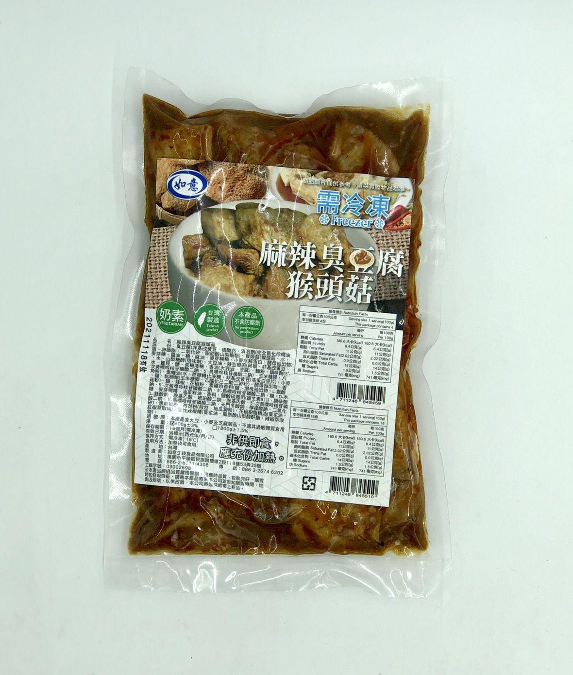 (如意)麻辣臭豆腐猴菇400g(奶素)