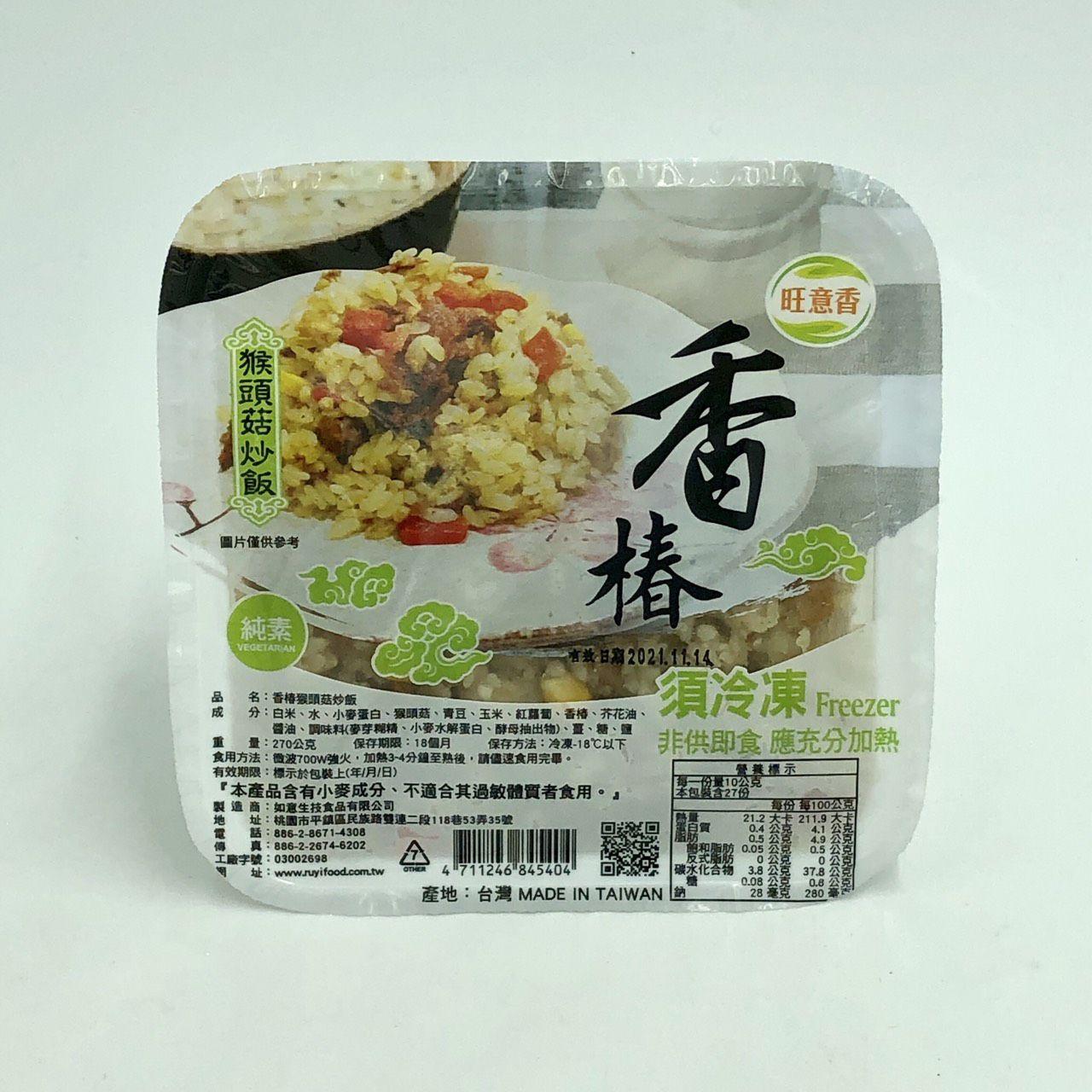 (旺意香)香椿猴頭菇炒飯270g(全素)