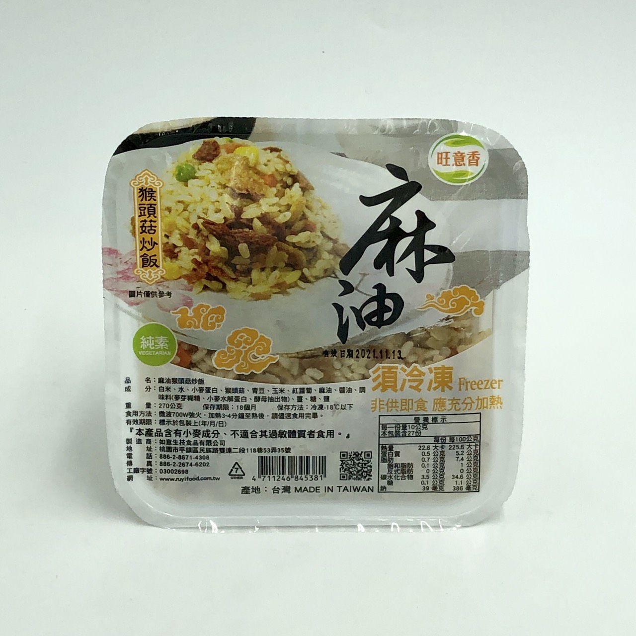 (旺意香)麻油猴頭菇炒飯270g(全素)