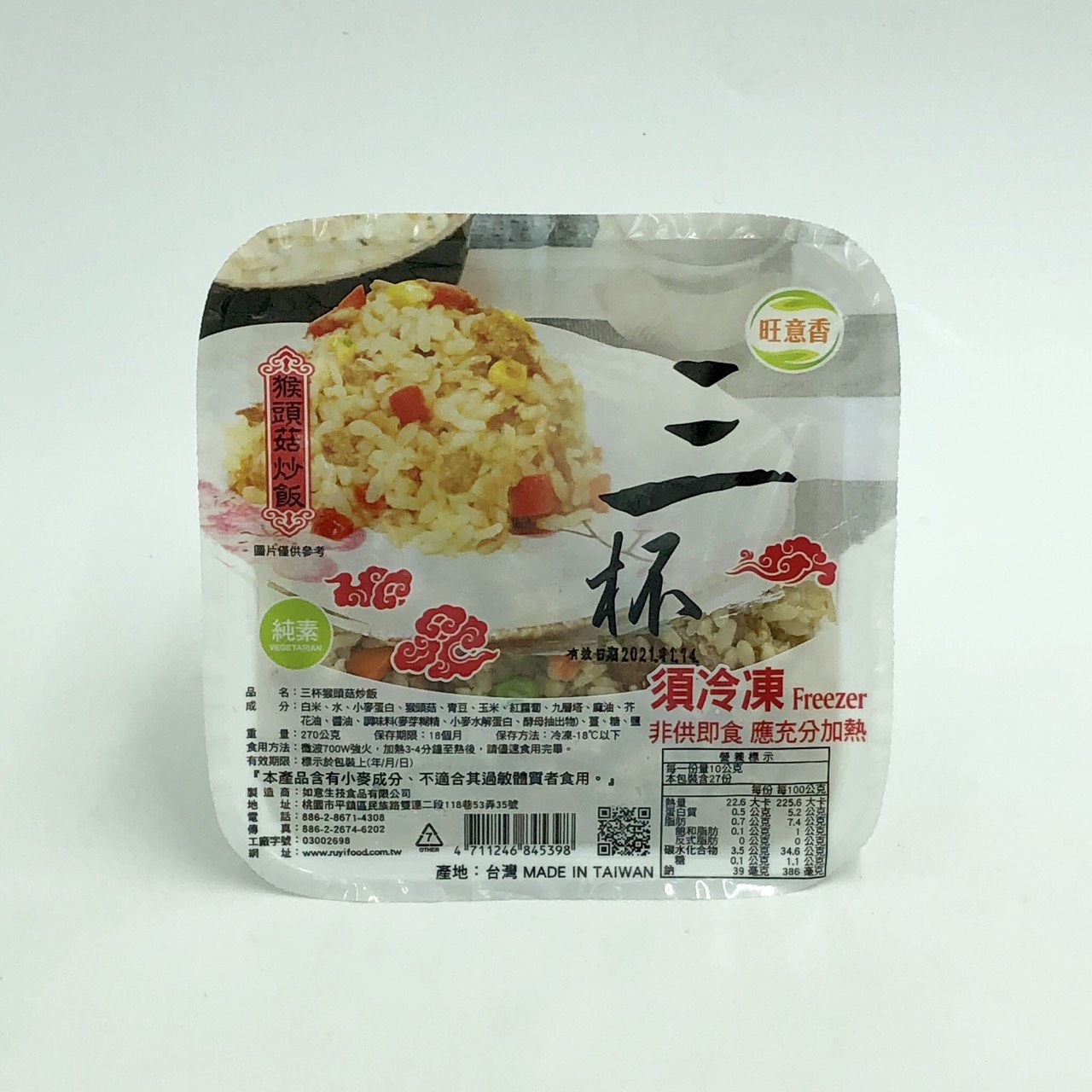 (旺意香)三杯猴頭菇炒飯270g(全素)
