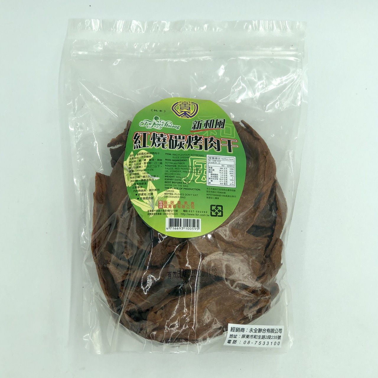 (富貴香)紅燒碳烤肉干600g(全素)