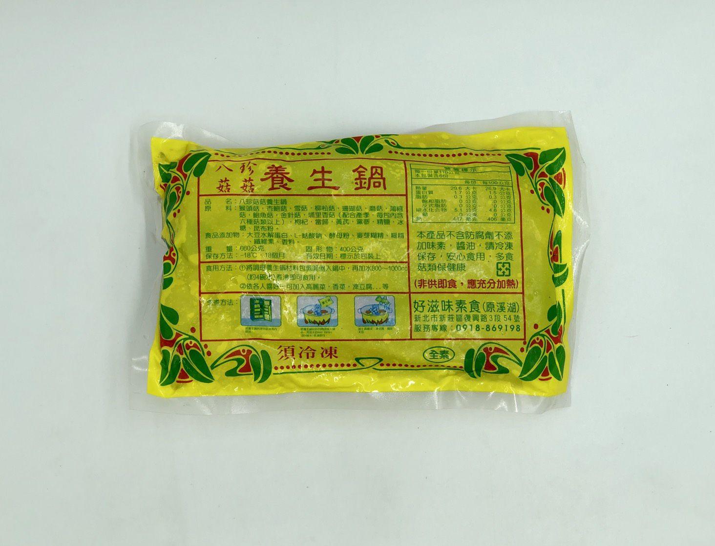 (好滋味)八珍菇菇養生鍋660g(全素)