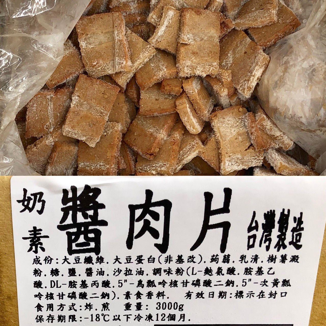 (四季齋)醬肉片5斤(奶素)
