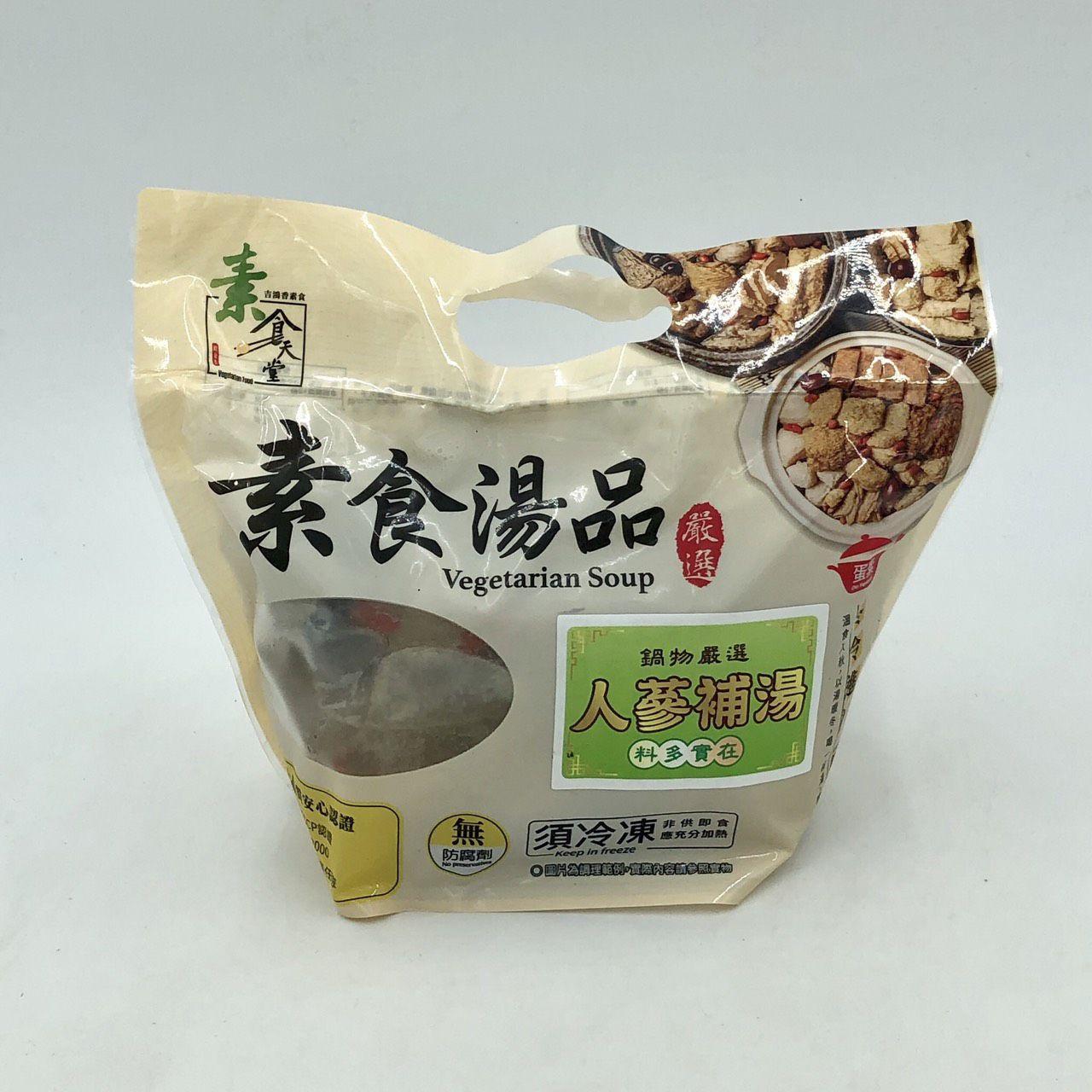 (吉鴻香)人蔘補湯2斤(蛋素)