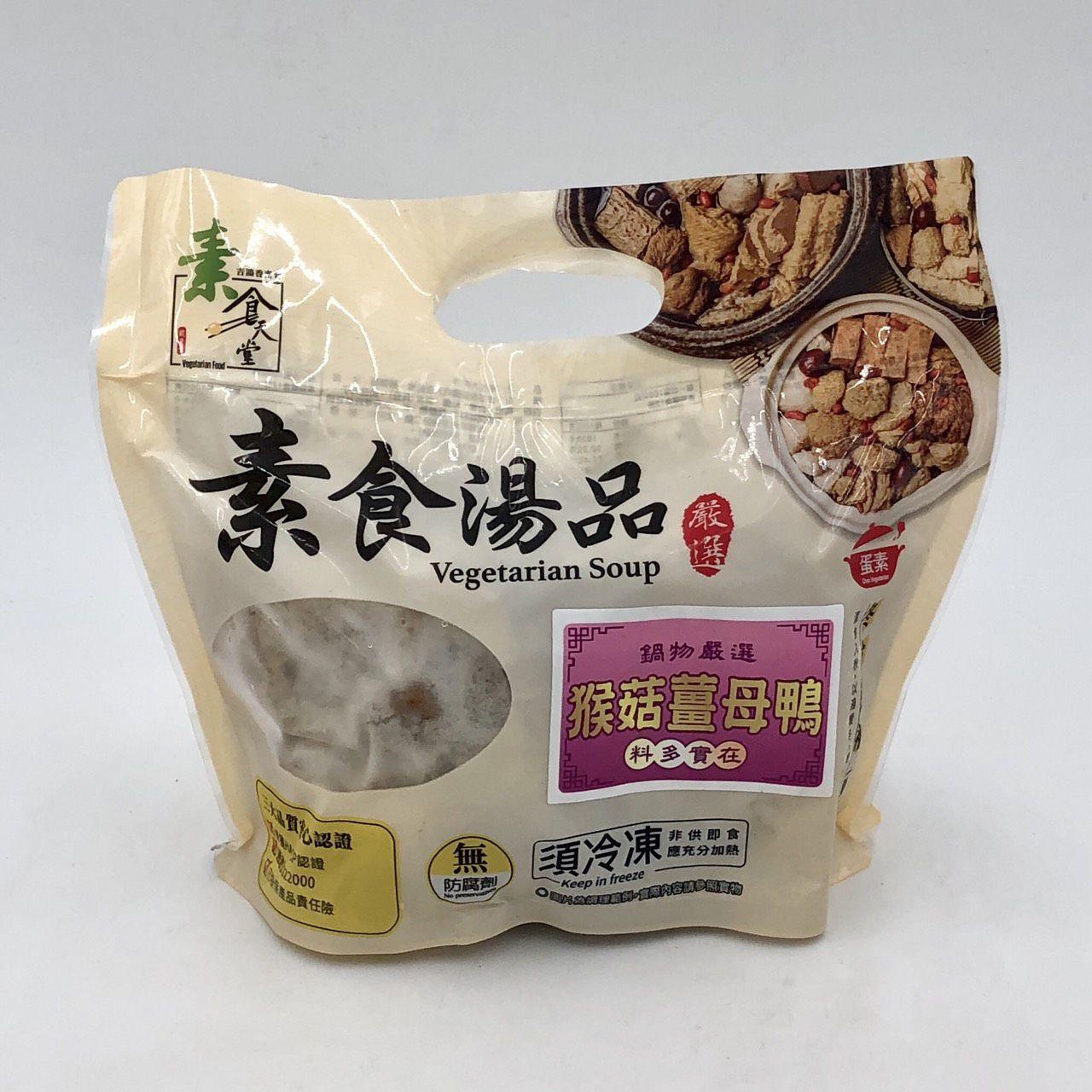 (吉鴻香)猴菇薑母鴨2斤(蛋素)