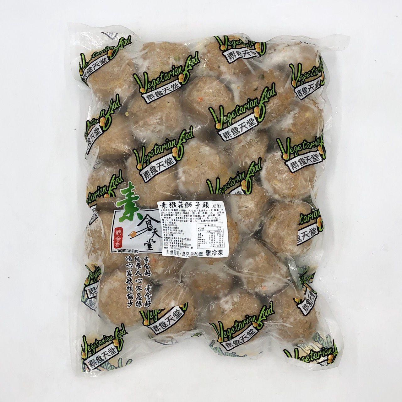 (吉鴻香)素猴菇獅子頭5斤(奶素)