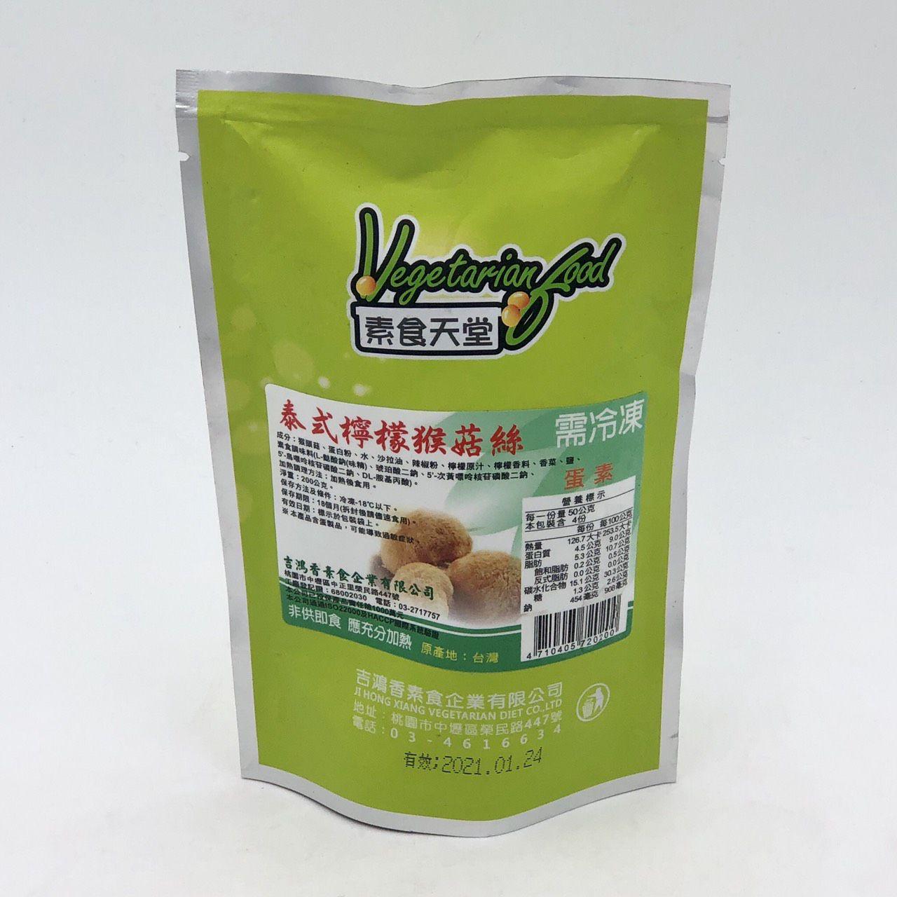 (吉鴻香)泰式檸檬猴菇絲200g(蛋素)