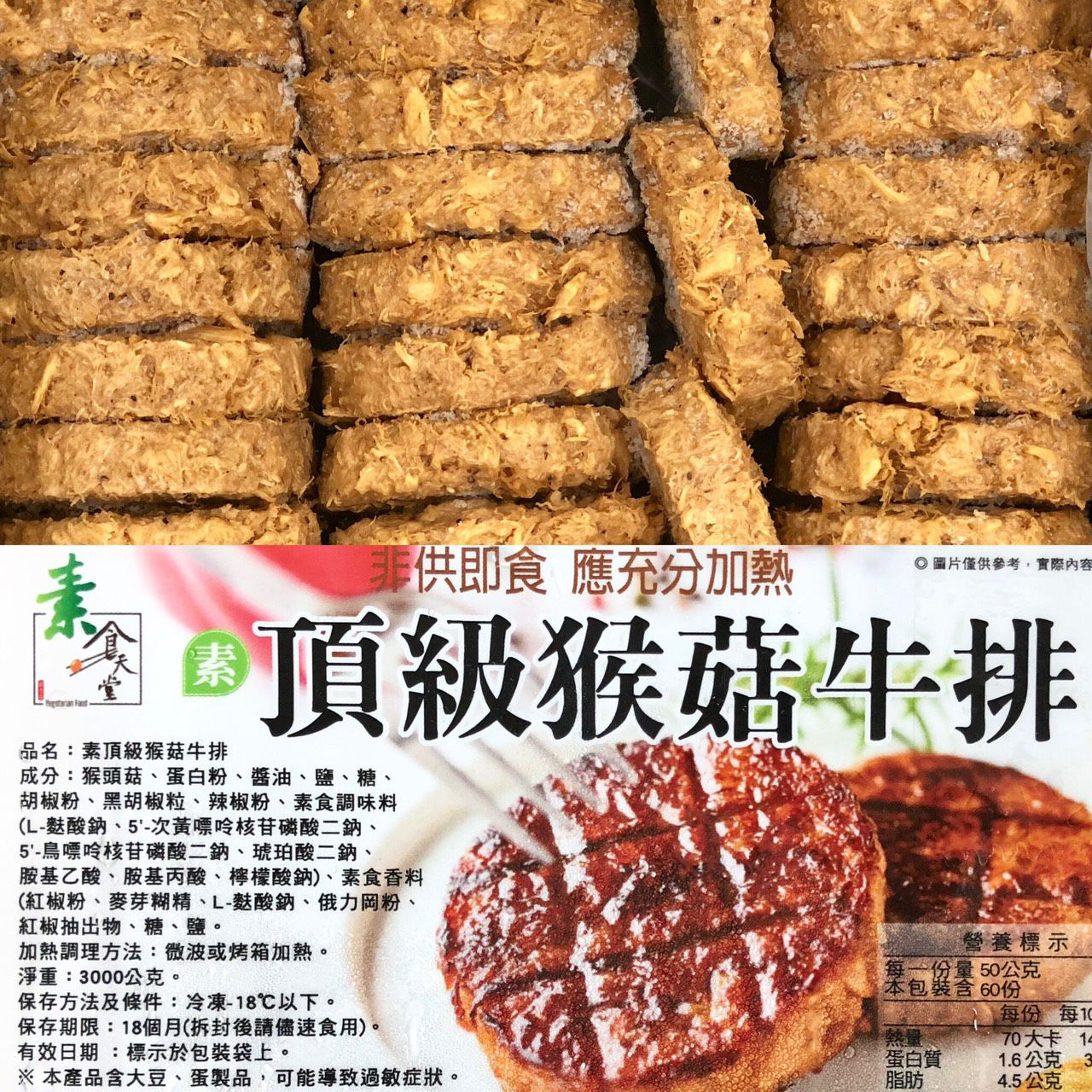 (吉鴻香)頂級猴菇牛排5斤(蛋素)
