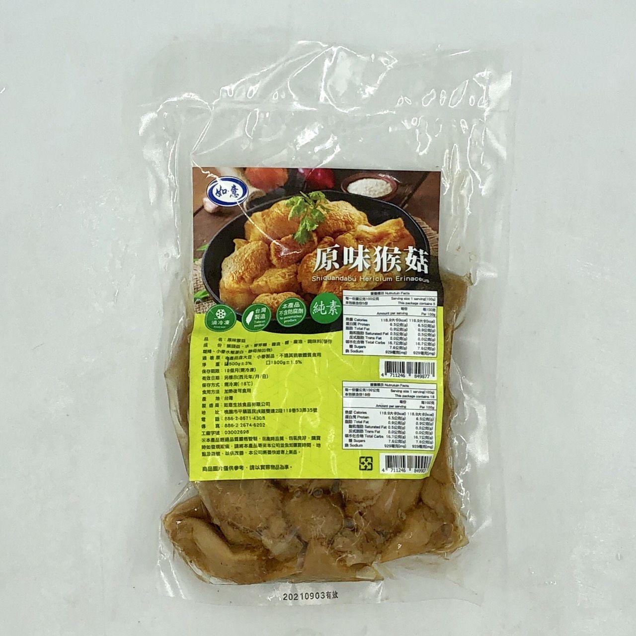 (如意)原味猴菇500g(全素)