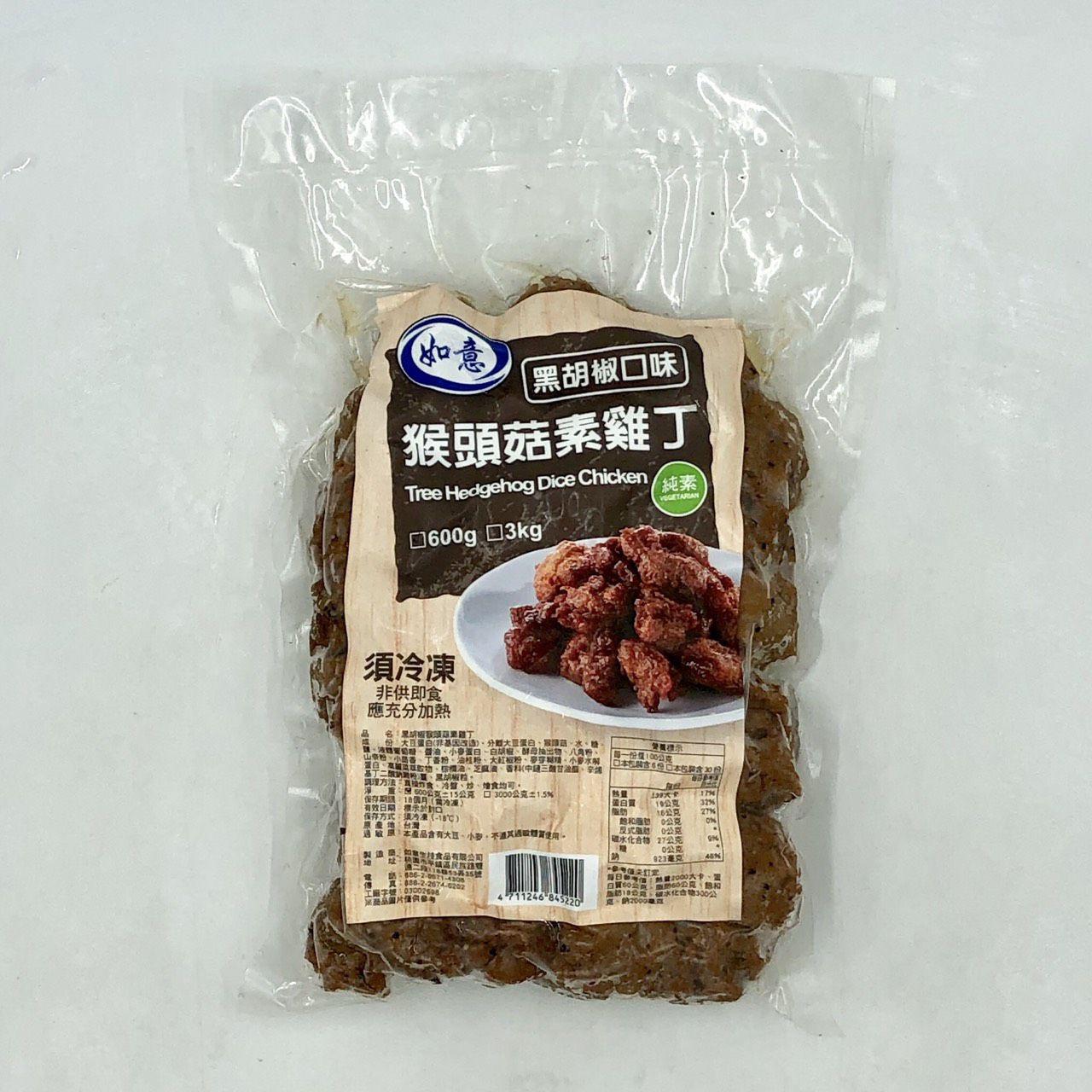 (如意)猴頭菇雞丁/黑胡椒600g(全素)