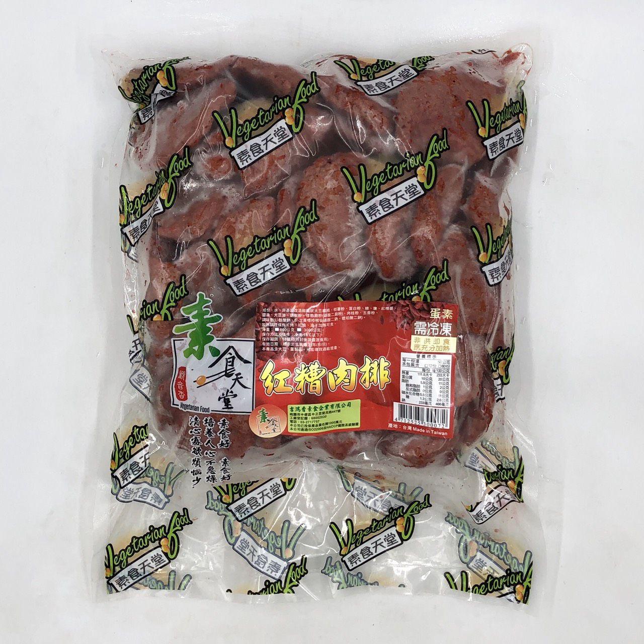 (吉鴻香)紅糟肉排5斤(蛋素)
