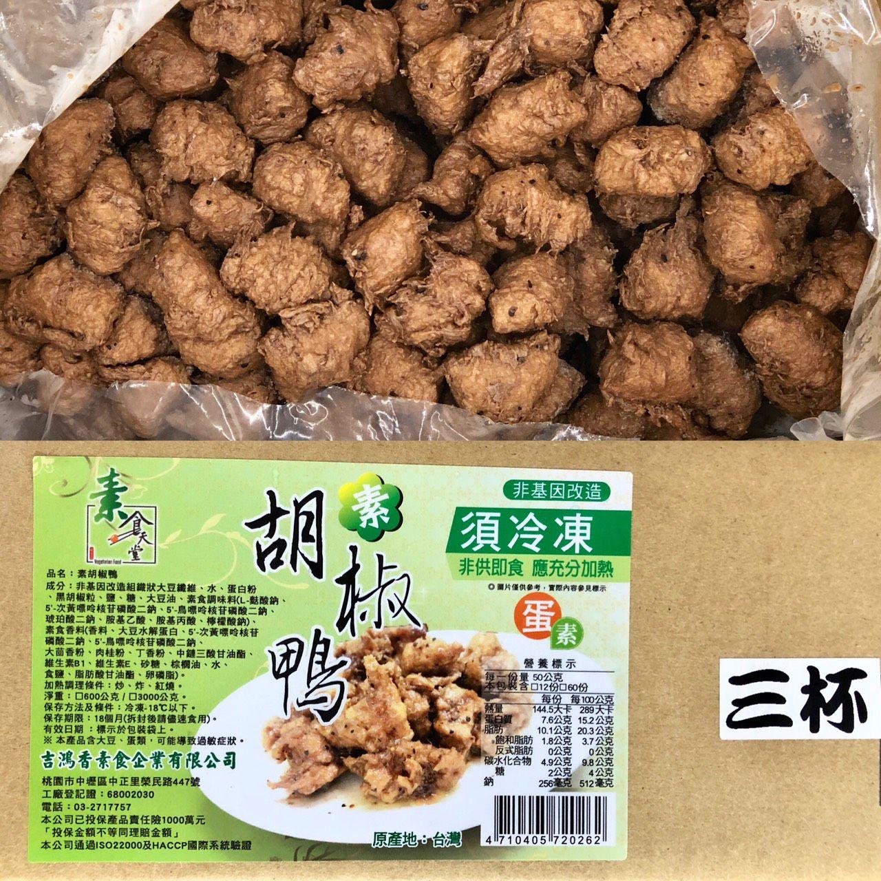(吉鴻香)素胡椒鴨/三杯5斤(蛋素)