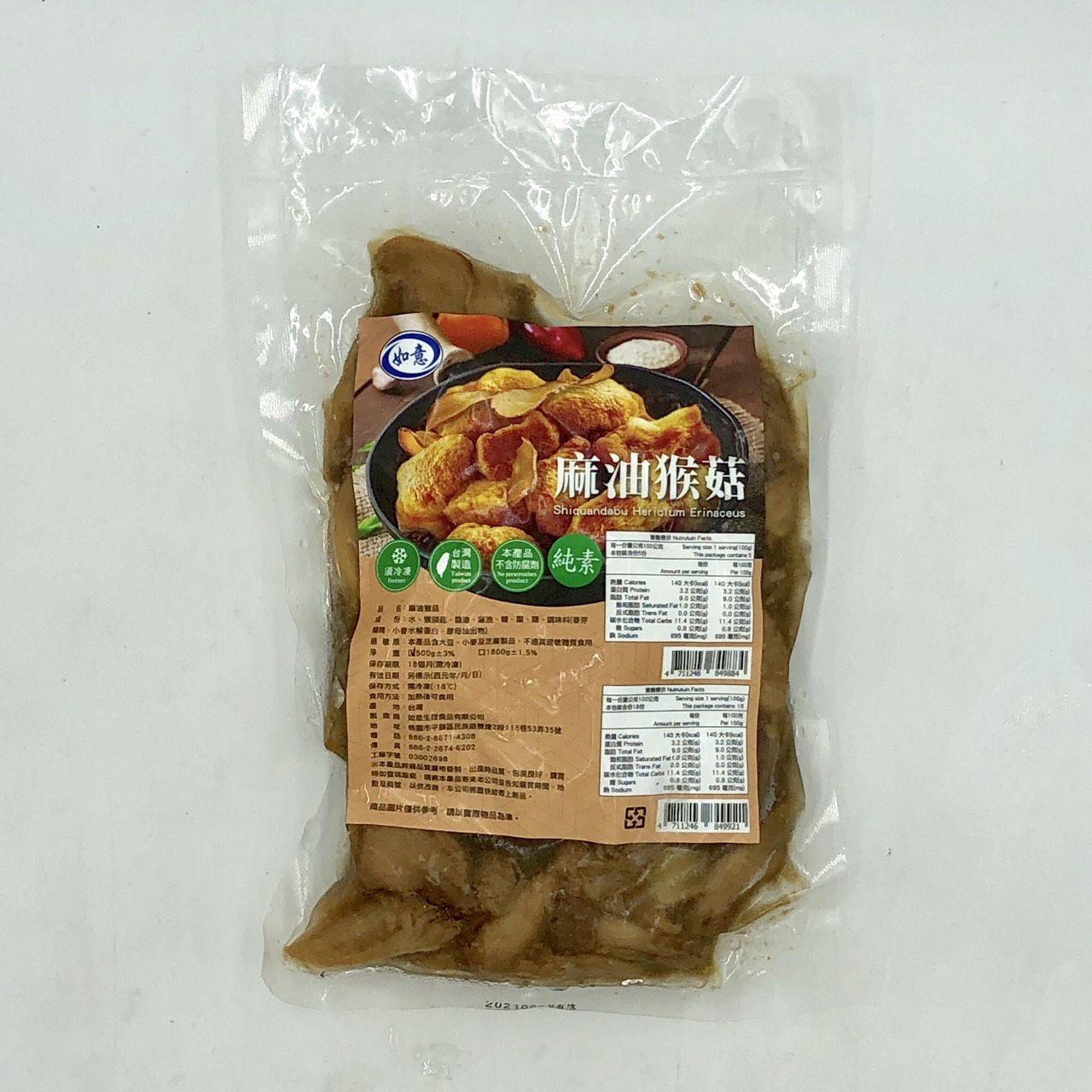 (如意)麻油猴菇500g(全素)