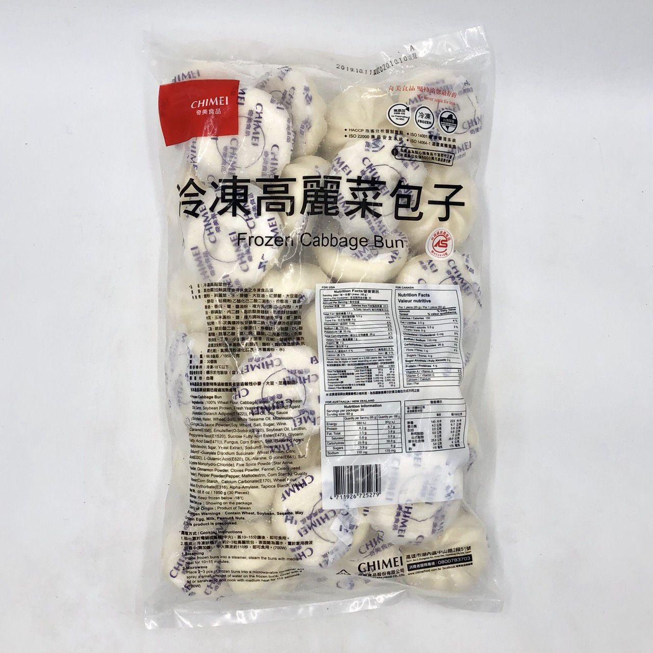 (奇美)冷凍高麗菜包子1950g(全素)