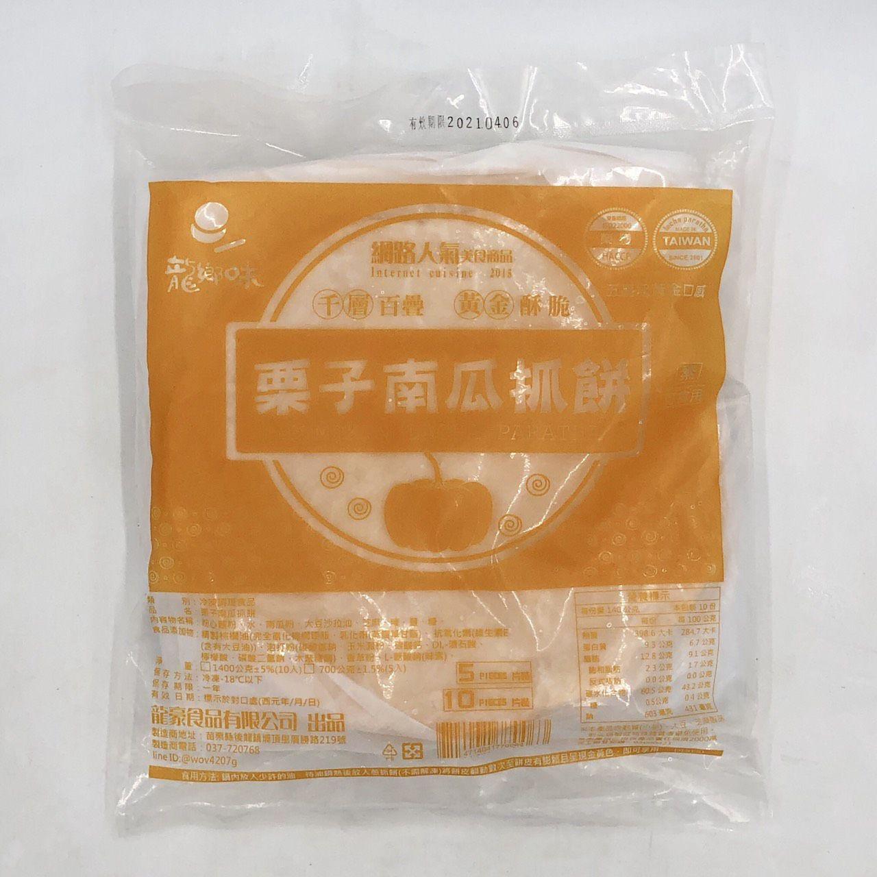 (龍鄉味/龍豪)栗子南瓜抓餅/10入(全素)